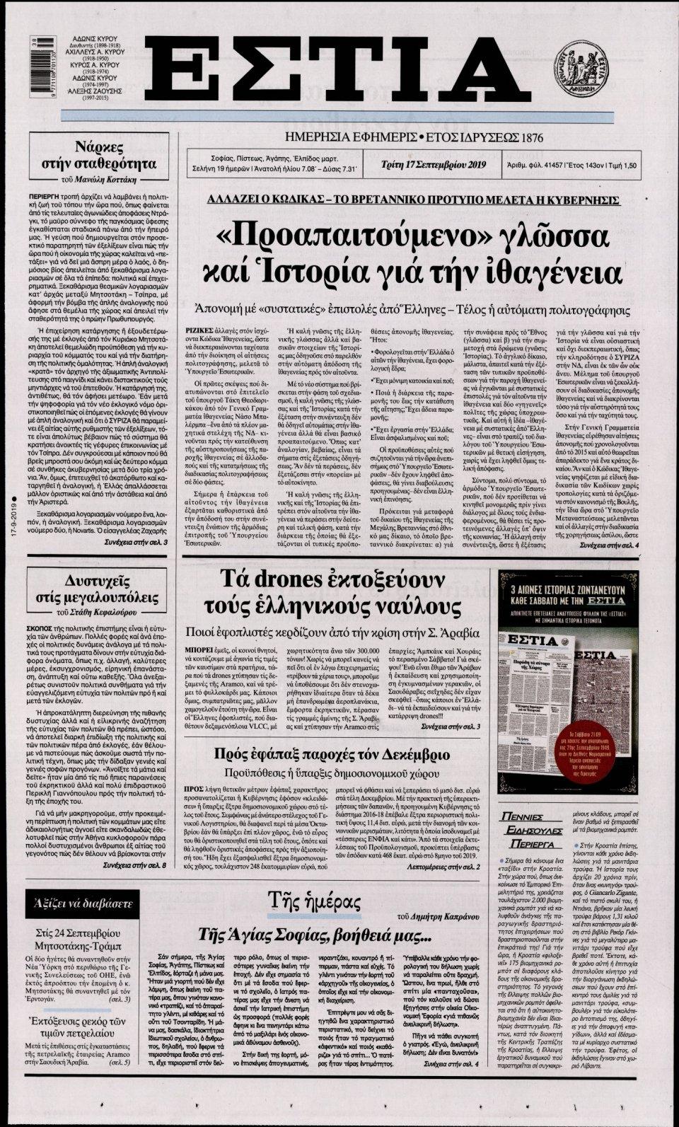 Πρωτοσέλιδο Εφημερίδας - ΕΣΤΙΑ - 2019-09-17