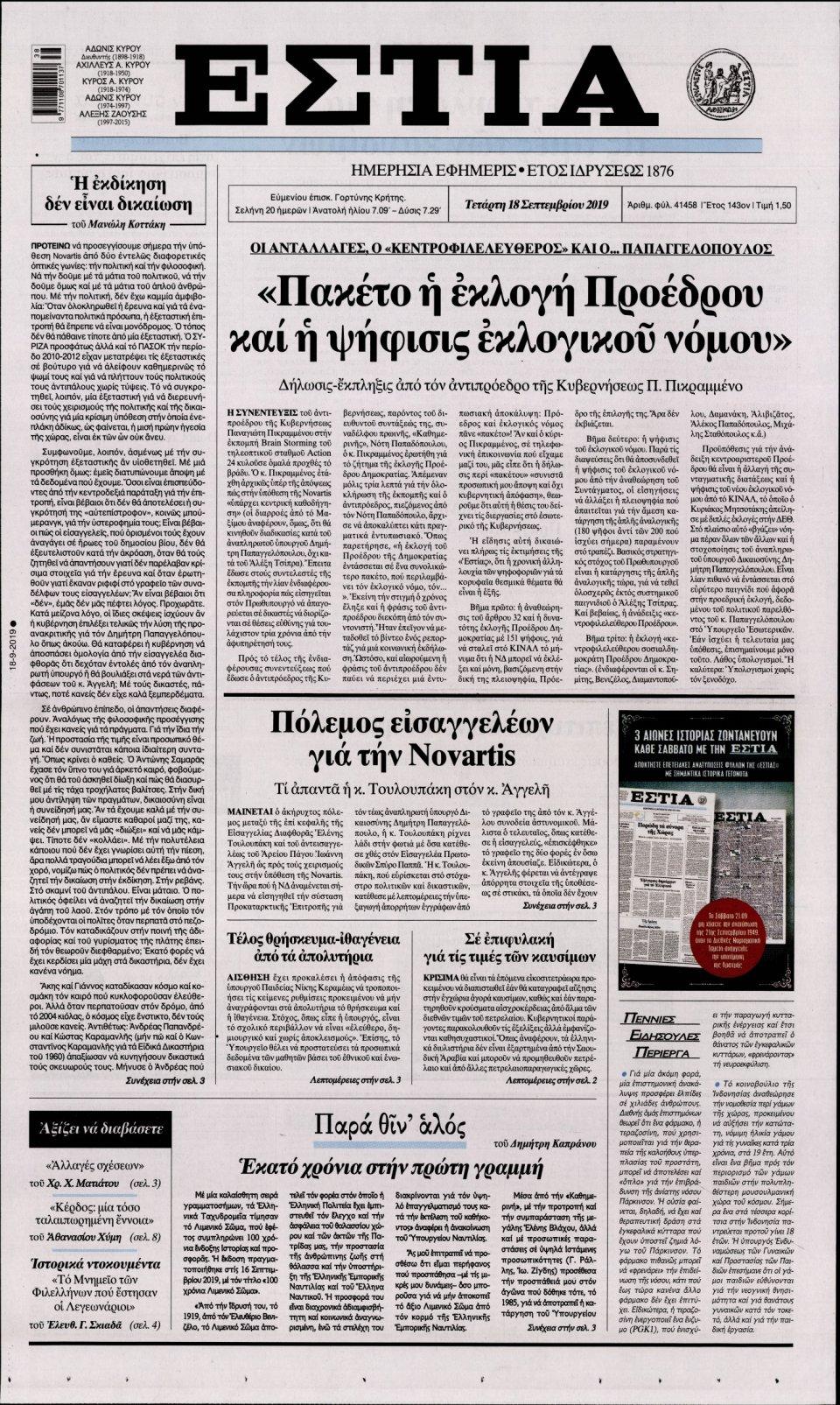 Πρωτοσέλιδο Εφημερίδας - ΕΣΤΙΑ - 2019-09-18