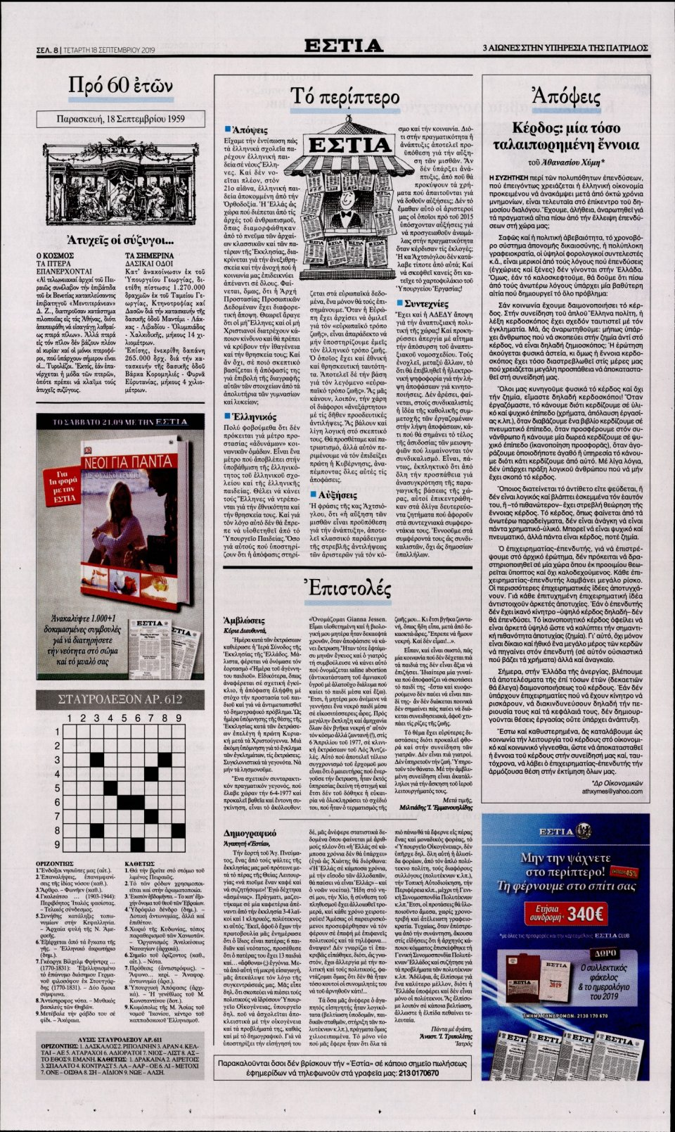 Οπισθόφυλλο Εφημερίδας - ΕΣΤΙΑ - 2019-09-18