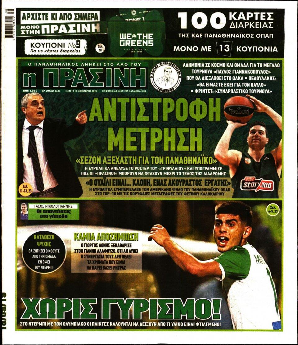 Πρωτοσέλιδο Εφημερίδας - ΠΡΑΣΙΝΗ - 2019-09-18
