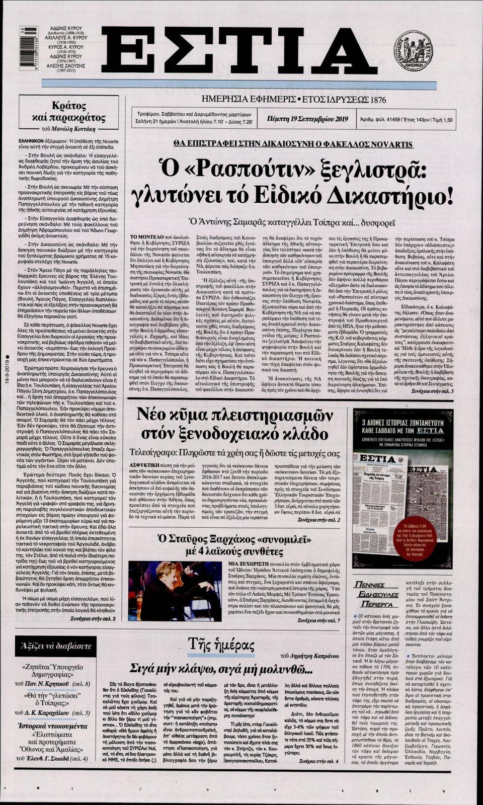 Πρωτοσέλιδο Εφημερίδας - ΕΣΤΙΑ - 2019-09-19