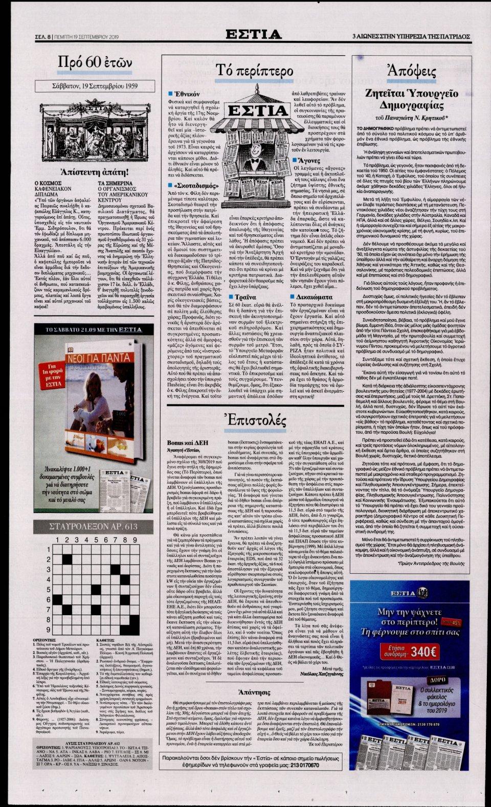 Οπισθόφυλλο Εφημερίδας - ΕΣΤΙΑ - 2019-09-19