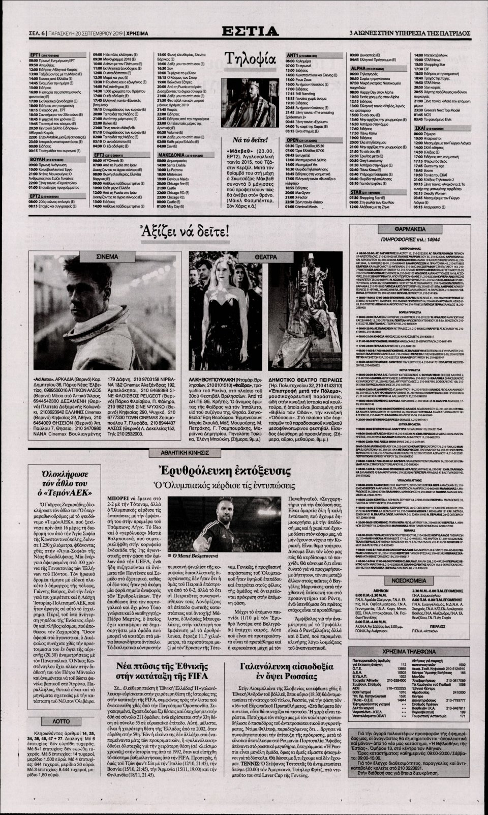 Οπισθόφυλλο Εφημερίδας - ΕΣΤΙΑ - 2019-09-20