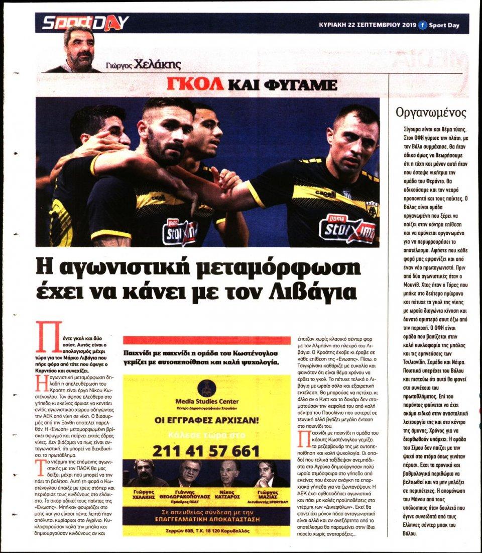 Οπισθόφυλλο Εφημερίδας - SPORTDAY ΚΥΡΙΑΚΗΣ - 2019-09-22