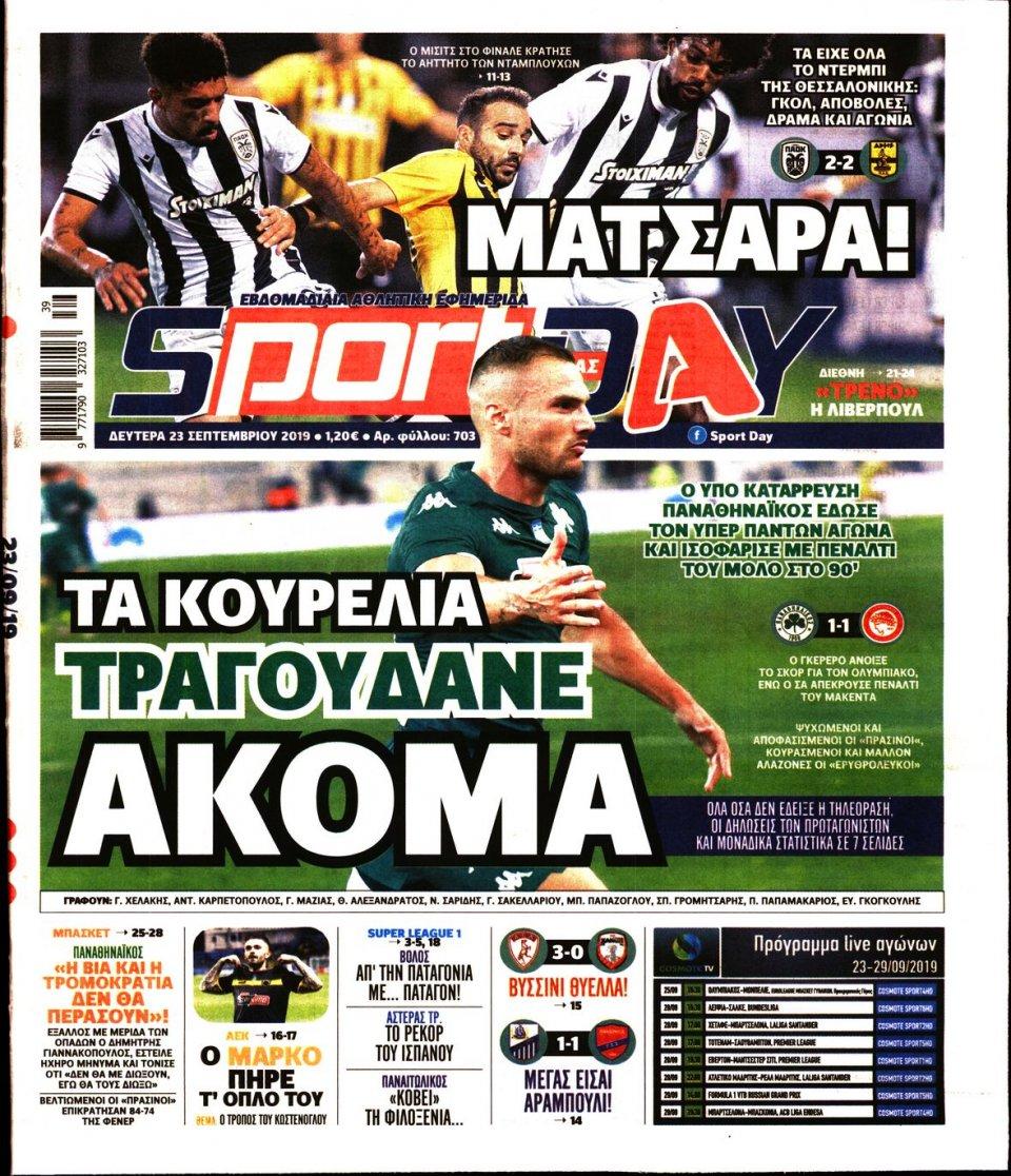 Πρωτοσέλιδο Εφημερίδας - SPORTDAY - 2019-09-23