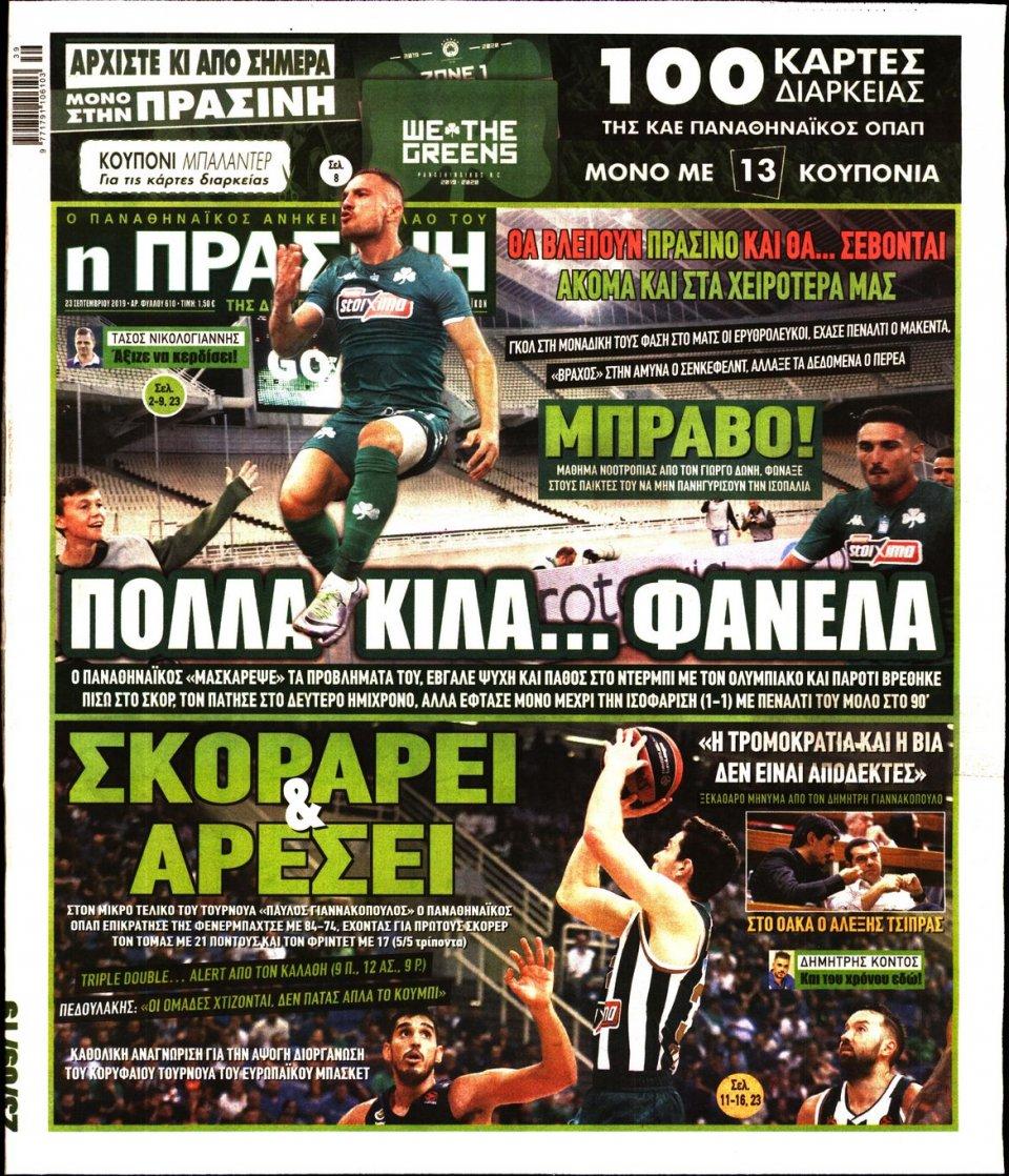 Πρωτοσέλιδο Εφημερίδας - ΠΡΑΣΙΝΗ - 2019-09-23