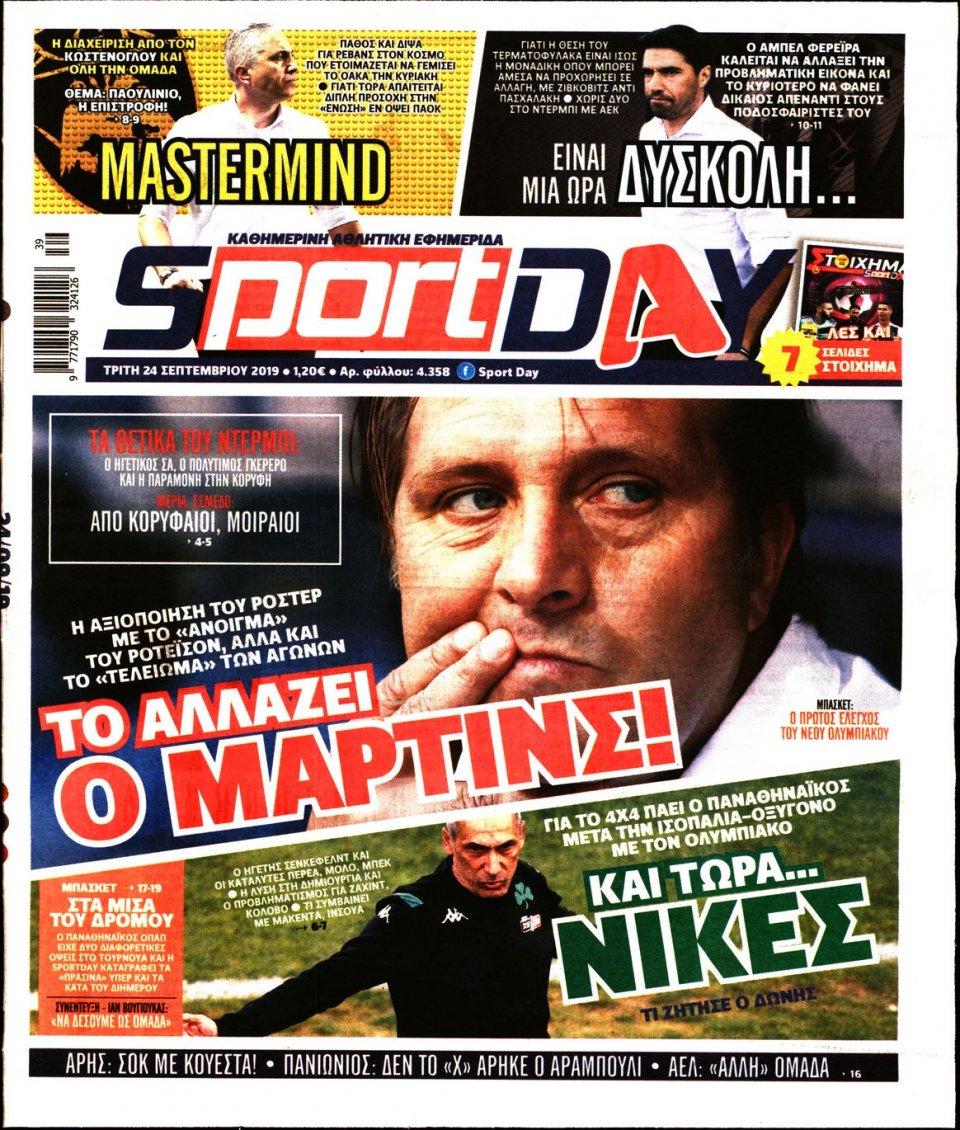 Πρωτοσέλιδο Εφημερίδας - SPORTDAY - 2019-09-24