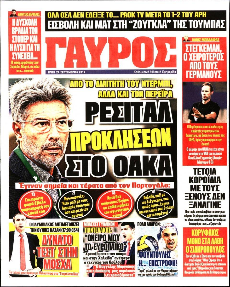 Οπισθόφυλλο Εφημερίδας - ΠΡΩΤΑΘΛΗΤΗΣ - 2019-09-24