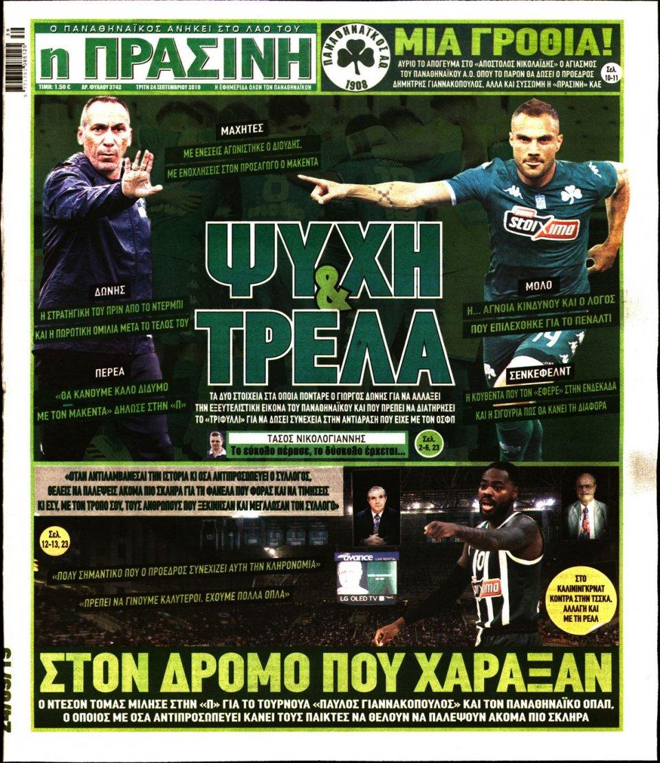 Πρωτοσέλιδο Εφημερίδας - ΠΡΑΣΙΝΗ - 2019-09-24