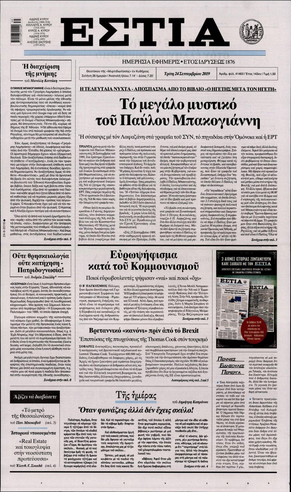 Πρωτοσέλιδο Εφημερίδας - ΕΣΤΙΑ - 2019-09-24