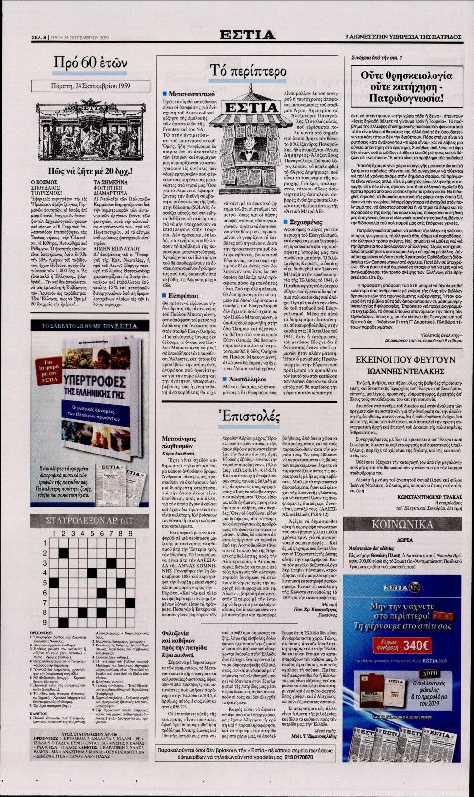 Οπισθόφυλλο Εφημερίδας - ΕΣΤΙΑ - 2019-09-24