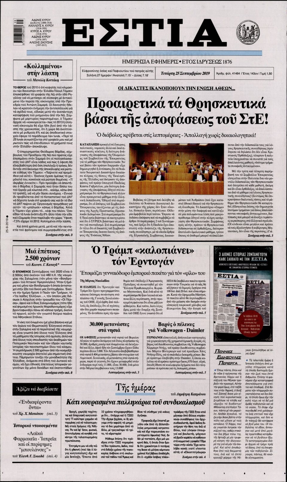 Πρωτοσέλιδο Εφημερίδας - ΕΣΤΙΑ - 2019-09-25