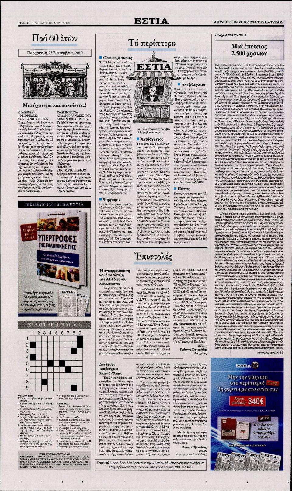 Οπισθόφυλλο Εφημερίδας - ΕΣΤΙΑ - 2019-09-25