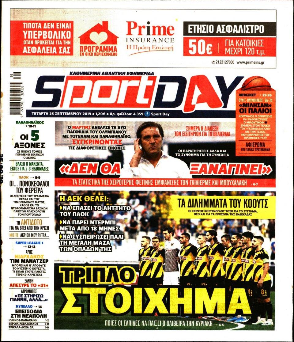 Πρωτοσέλιδο Εφημερίδας - SPORTDAY - 2019-09-25