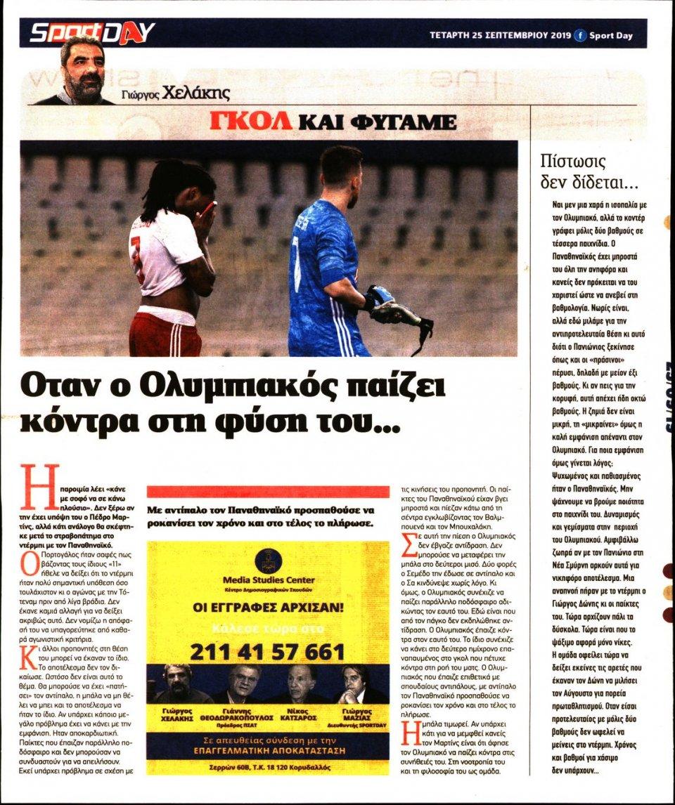 Οπισθόφυλλο Εφημερίδας - SPORTDAY - 2019-09-25