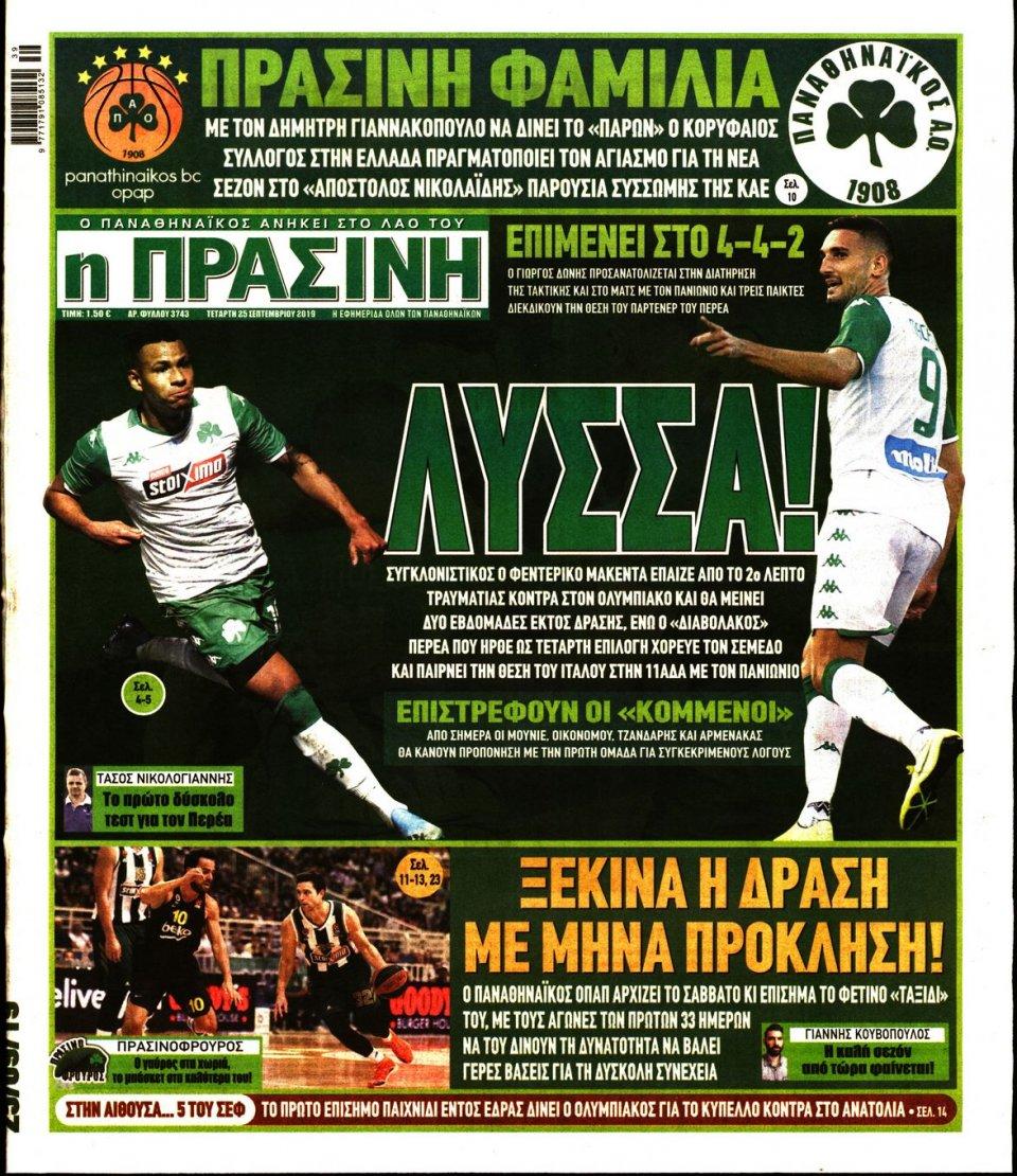 Πρωτοσέλιδο Εφημερίδας - ΠΡΑΣΙΝΗ - 2019-09-25