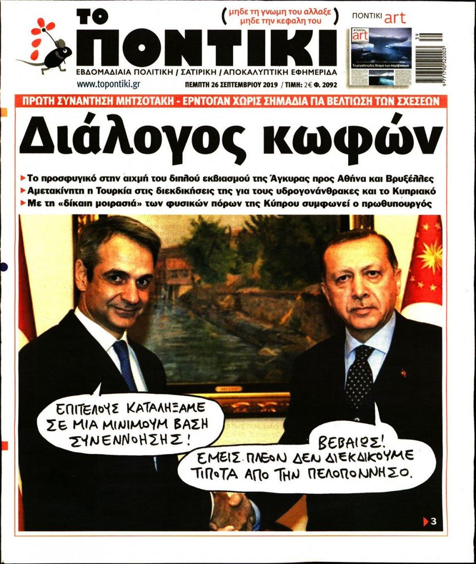 Πρωτοσέλιδο Εφημερίδας - ΤΟ ΠΟΝΤΙΚΙ - 2019-09-26