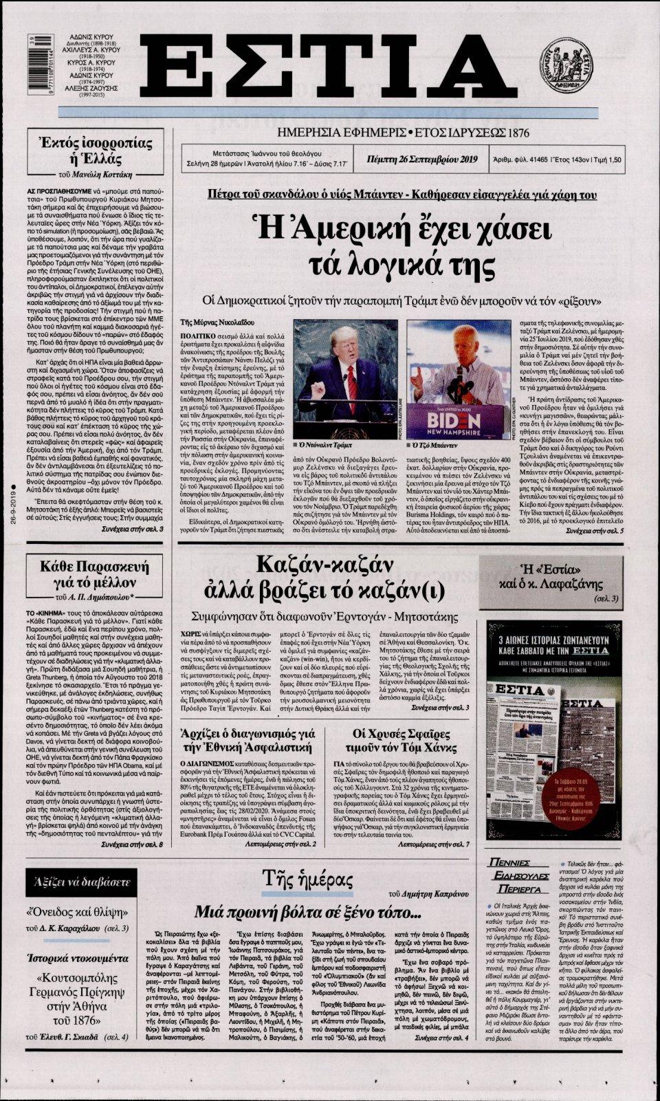 Πρωτοσέλιδο Εφημερίδας - ΕΣΤΙΑ - 2019-09-26