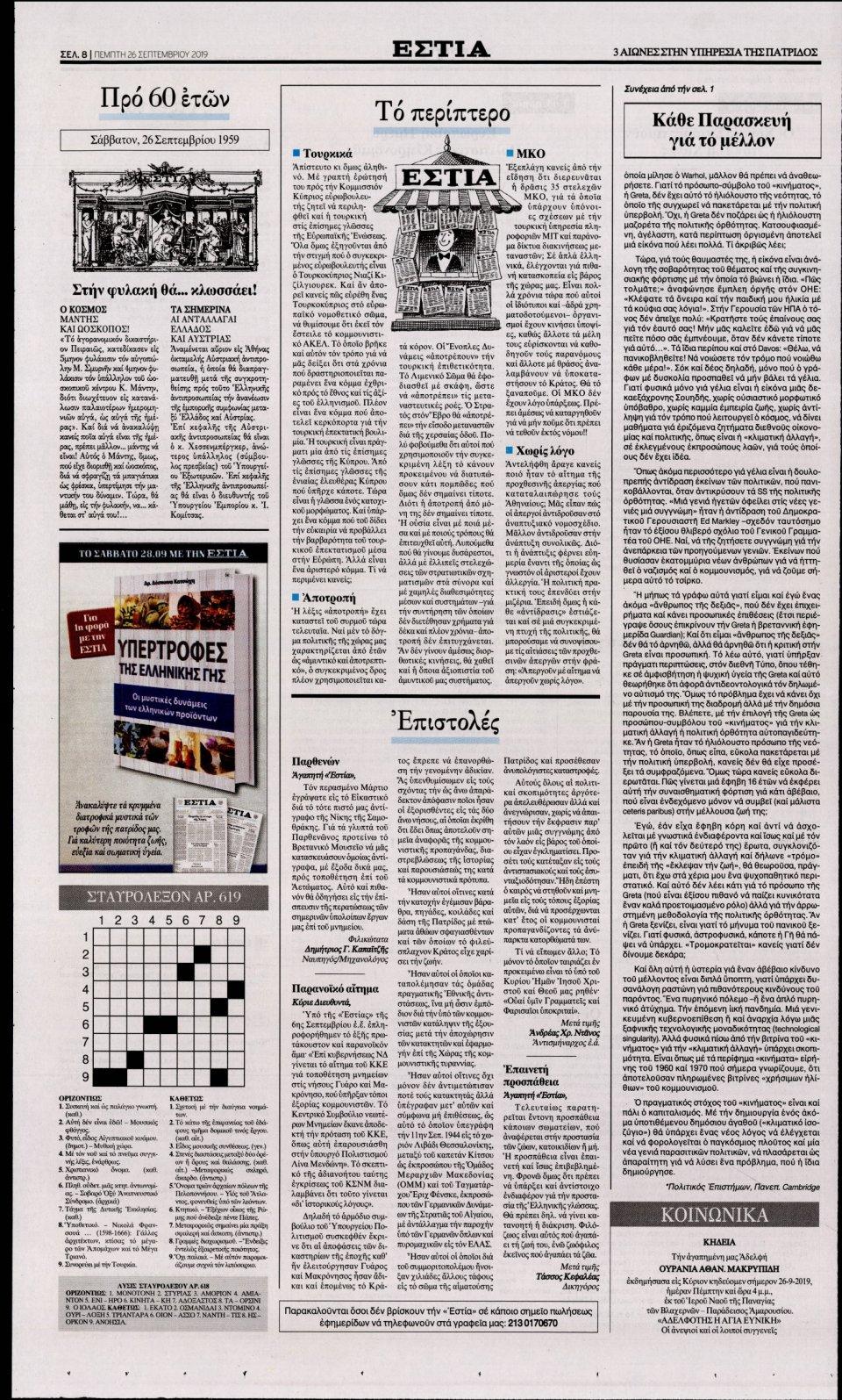 Οπισθόφυλλο Εφημερίδας - ΕΣΤΙΑ - 2019-09-26