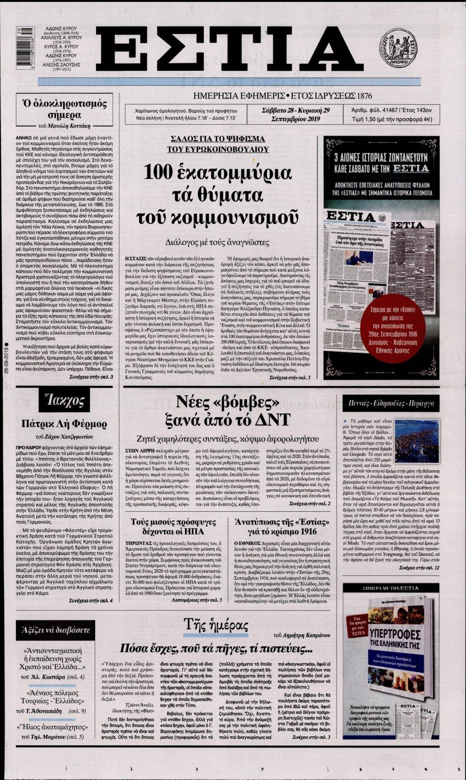 Πρωτοσέλιδο Εφημερίδας - ΕΣΤΙΑ - 2019-09-28