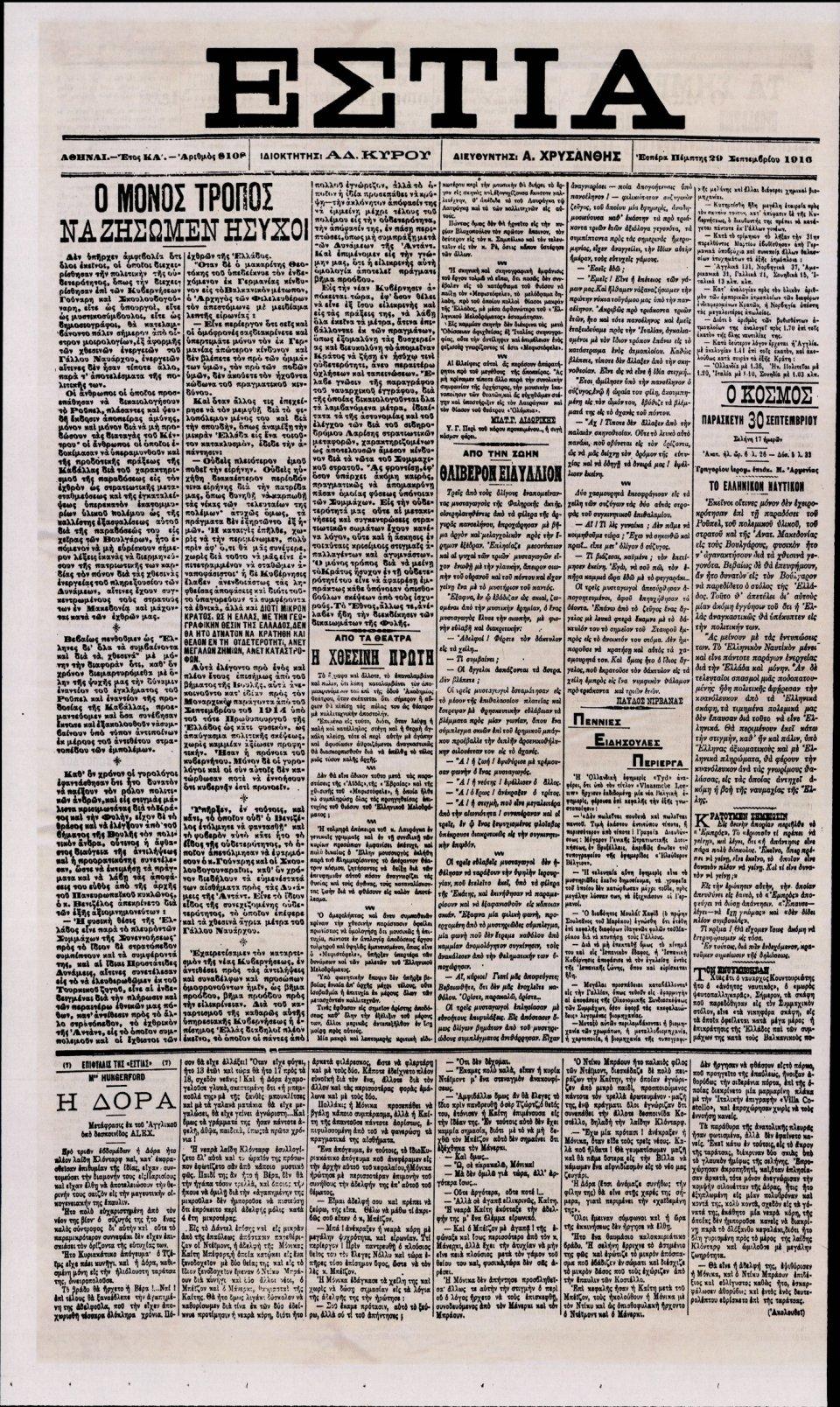 Οπισθόφυλλο Εφημερίδας - ΕΣΤΙΑ - 2019-09-28