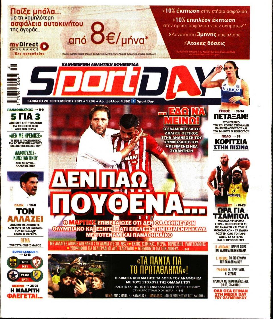 Πρωτοσέλιδο Εφημερίδας - SPORTDAY - 2019-09-28