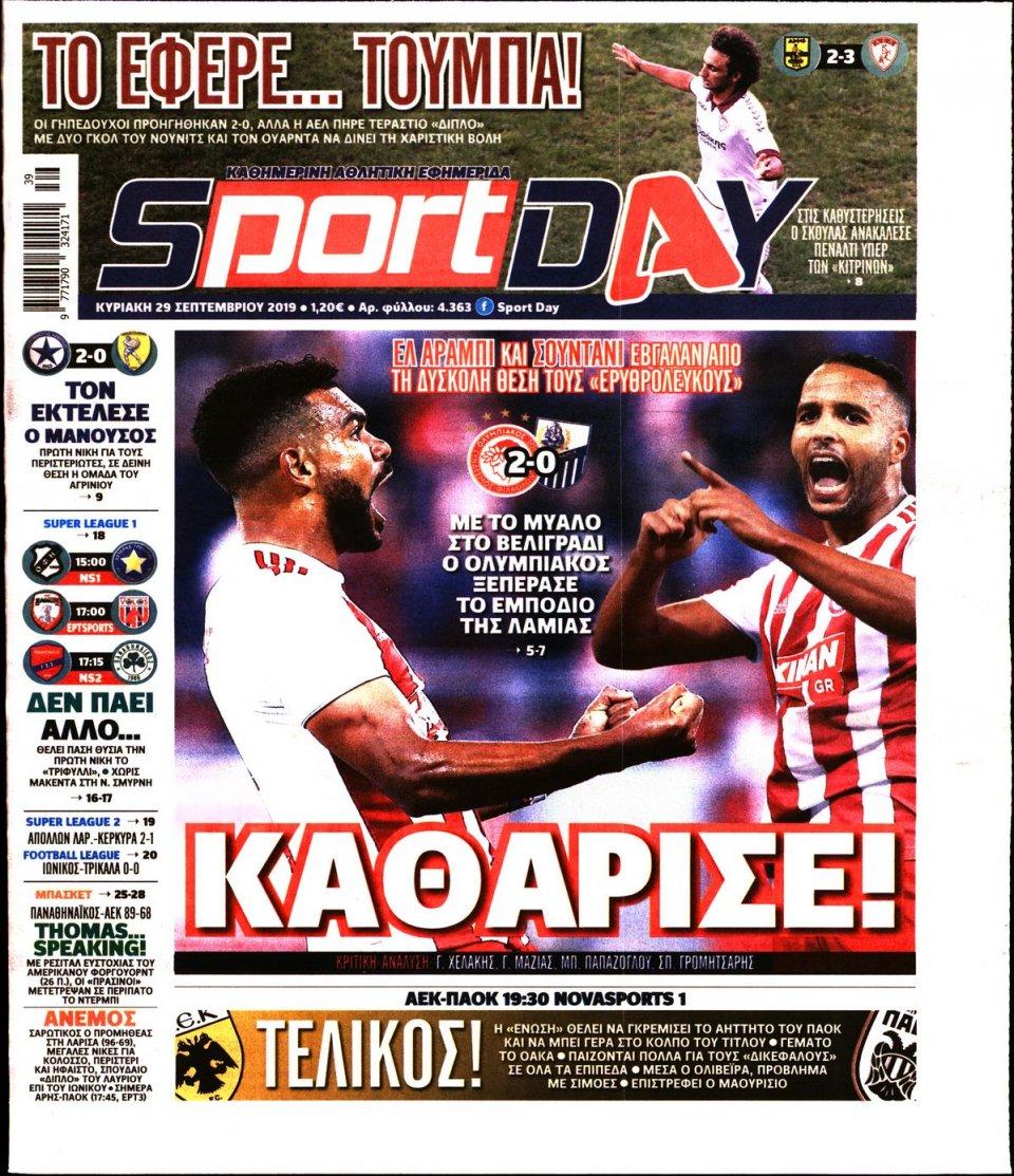 Πρωτοσέλιδο Εφημερίδας - SPORTDAY ΚΥΡΙΑΚΗΣ - 2019-09-29