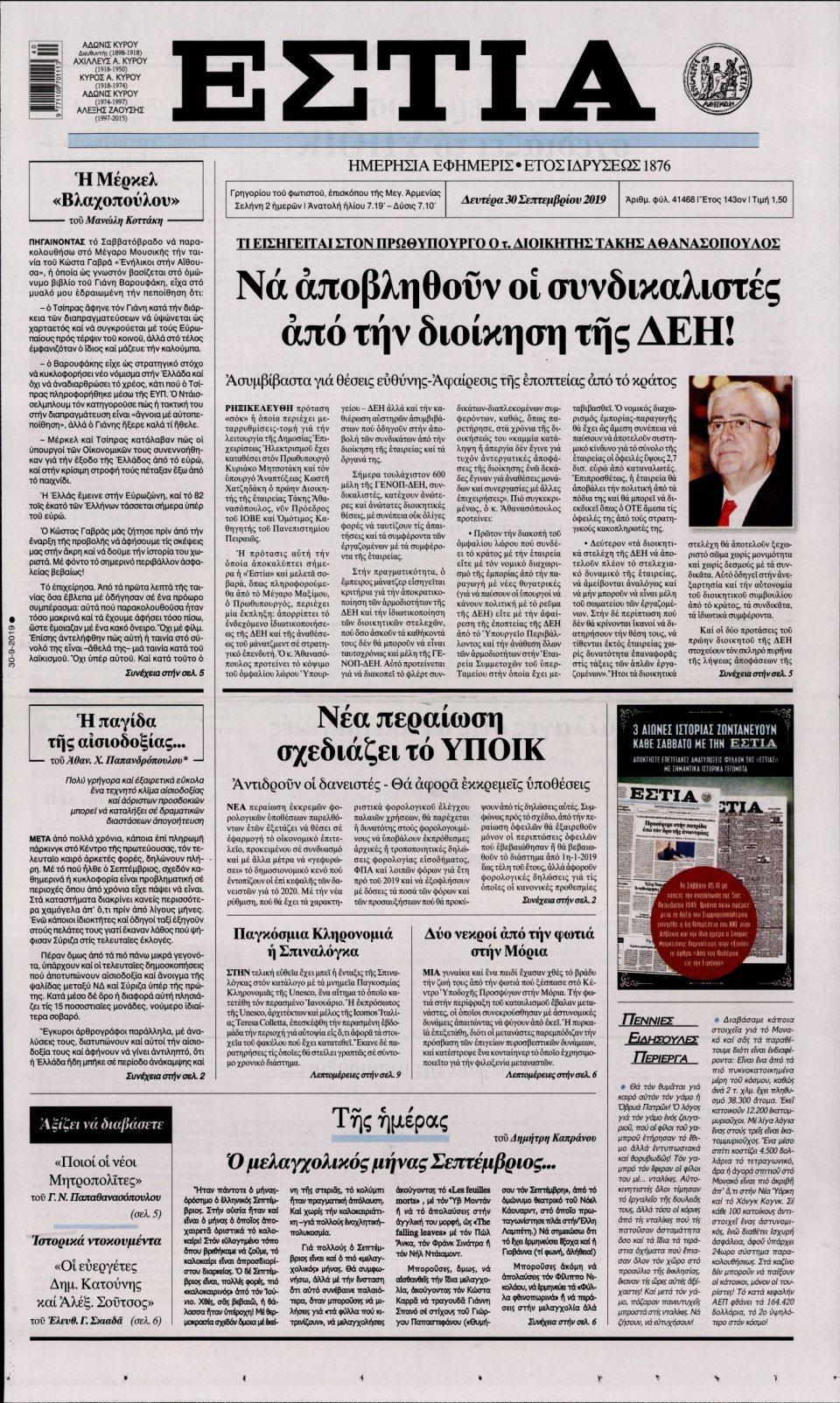 Πρωτοσέλιδο Εφημερίδας - ΕΣΤΙΑ - 2019-09-30