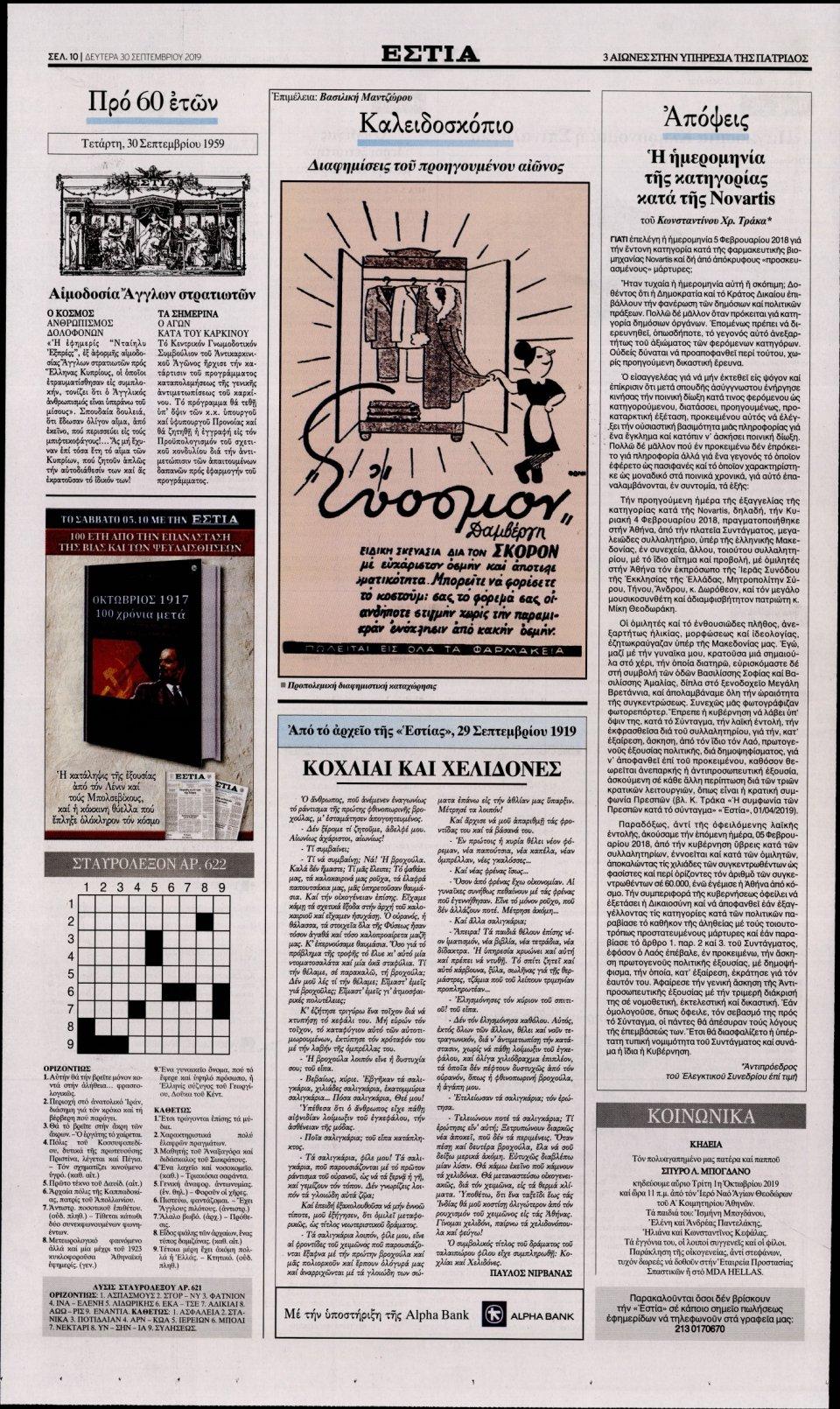 Οπισθόφυλλο Εφημερίδας - ΕΣΤΙΑ - 2019-09-30