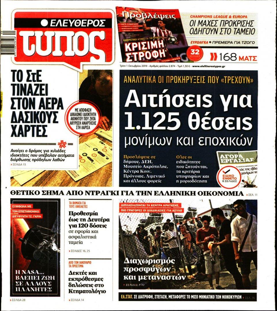 Πρωτοσέλιδο Εφημερίδας - ΕΛΕΥΘΕΡΟΣ ΤΥΠΟΣ - 2019-10-01