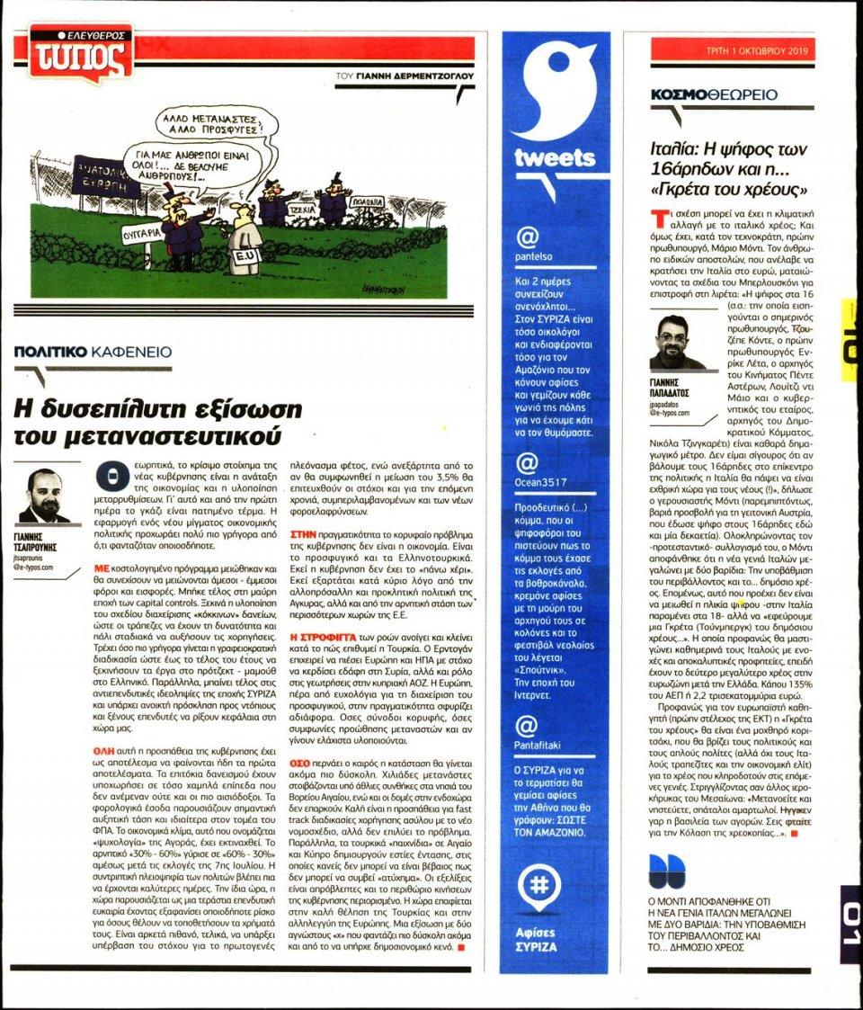 Οπισθόφυλλο Εφημερίδας - ΕΛΕΥΘΕΡΟΣ ΤΥΠΟΣ - 2019-10-01