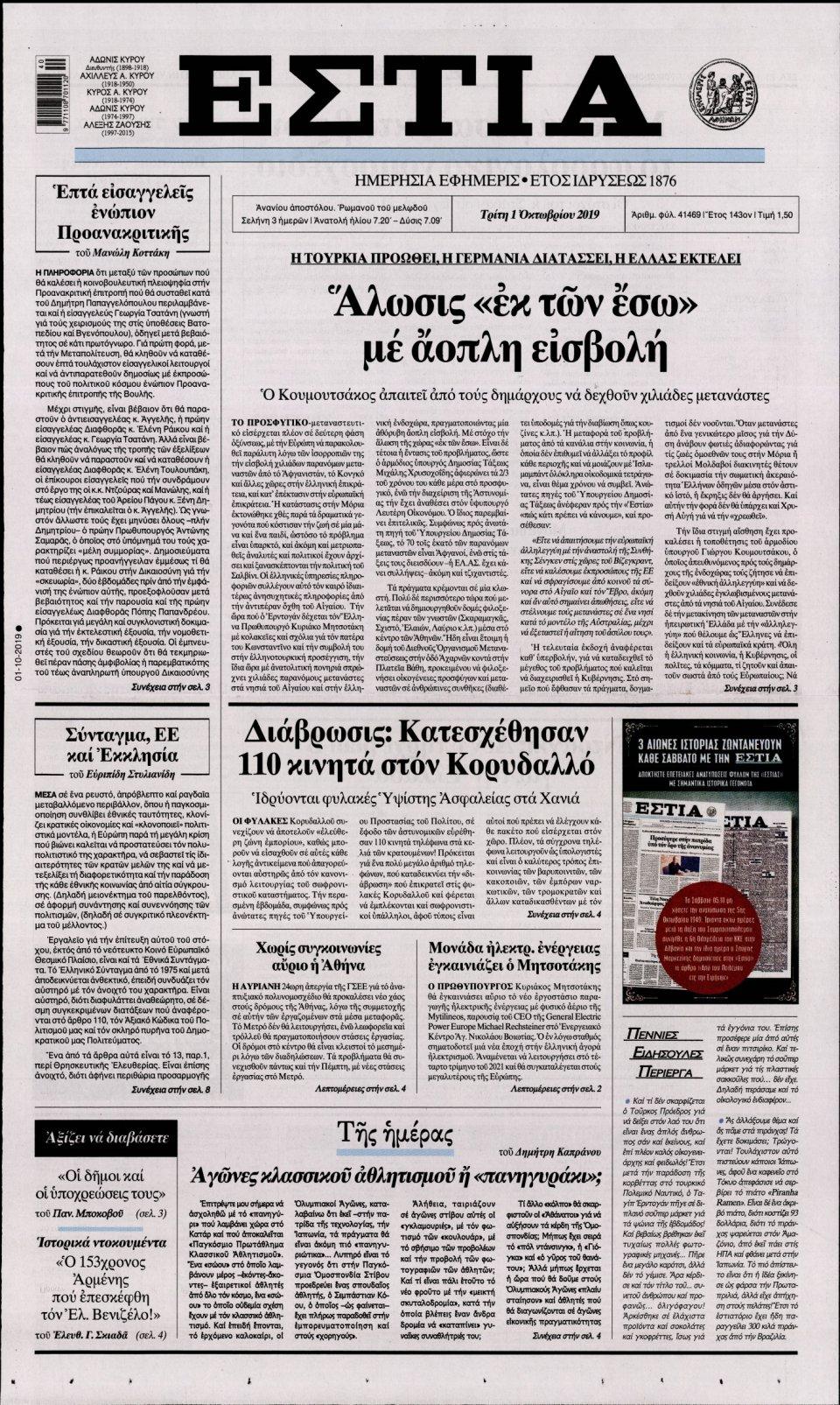 Πρωτοσέλιδο Εφημερίδας - ΕΣΤΙΑ - 2019-10-01
