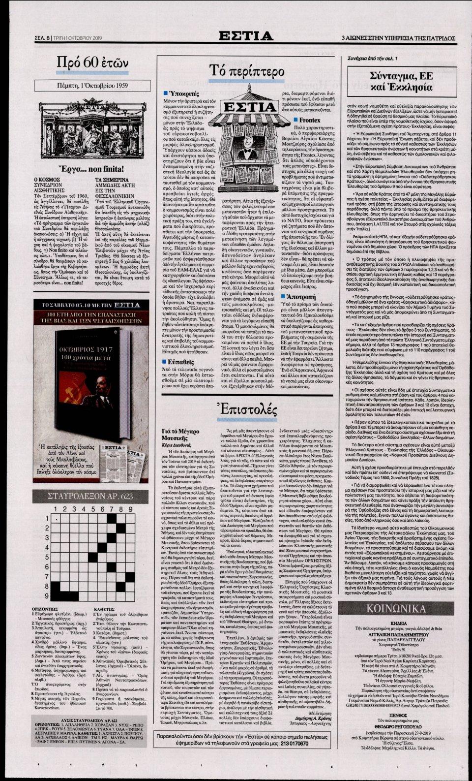 Οπισθόφυλλο Εφημερίδας - ΕΣΤΙΑ - 2019-10-01