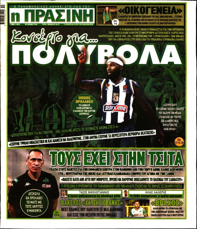 Πρωτοσέλιδο Εφημερίδας - ΠΡΑΣΙΝΗ - 2019-10-01