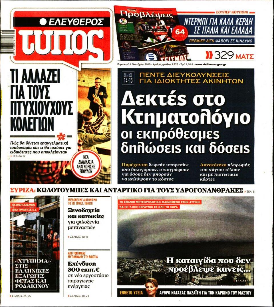 Πρωτοσέλιδο Εφημερίδας - ΕΛΕΥΘΕΡΟΣ ΤΥΠΟΣ - 2019-10-04