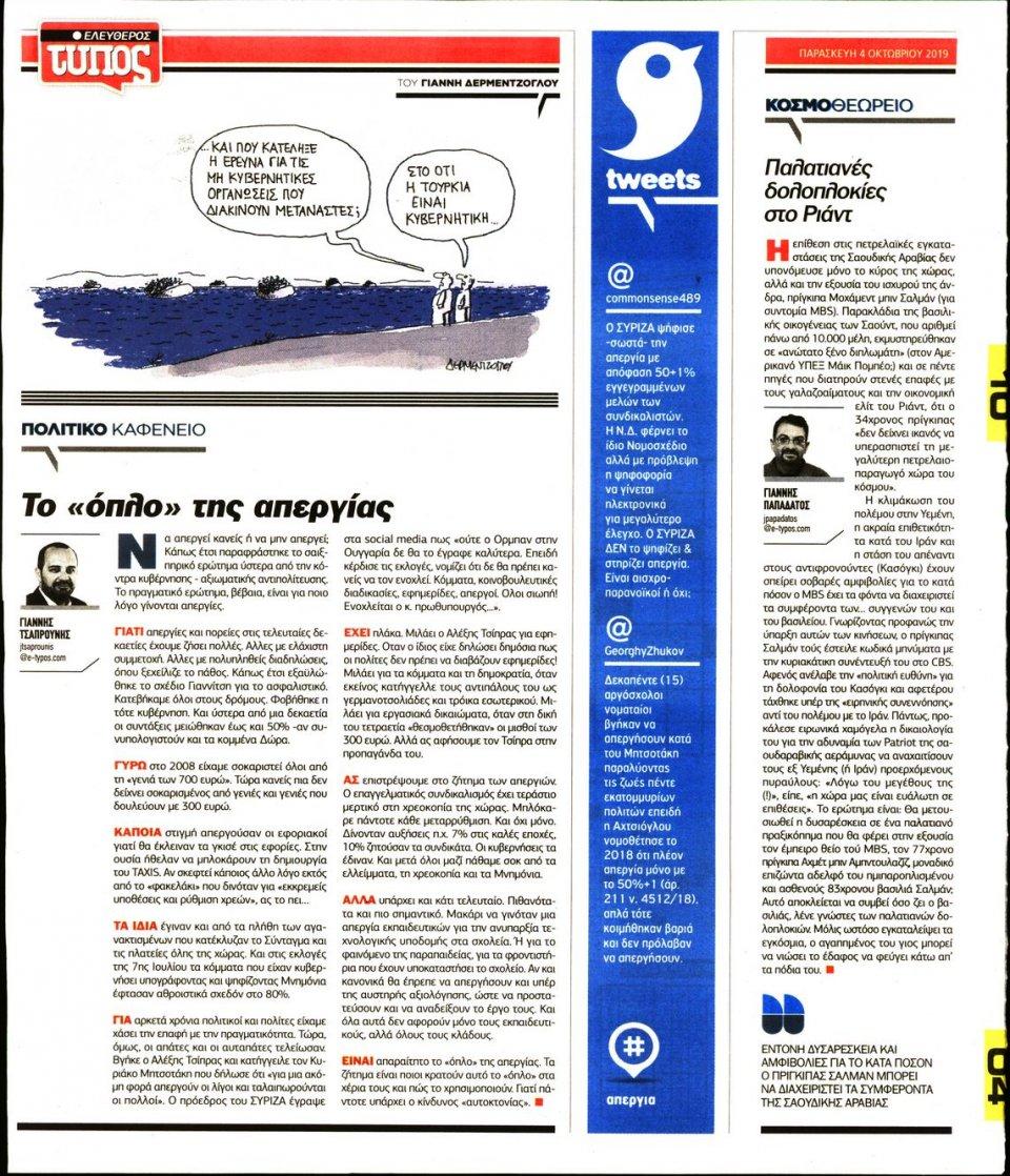 Οπισθόφυλλο Εφημερίδας - ΕΛΕΥΘΕΡΟΣ ΤΥΠΟΣ - 2019-10-04