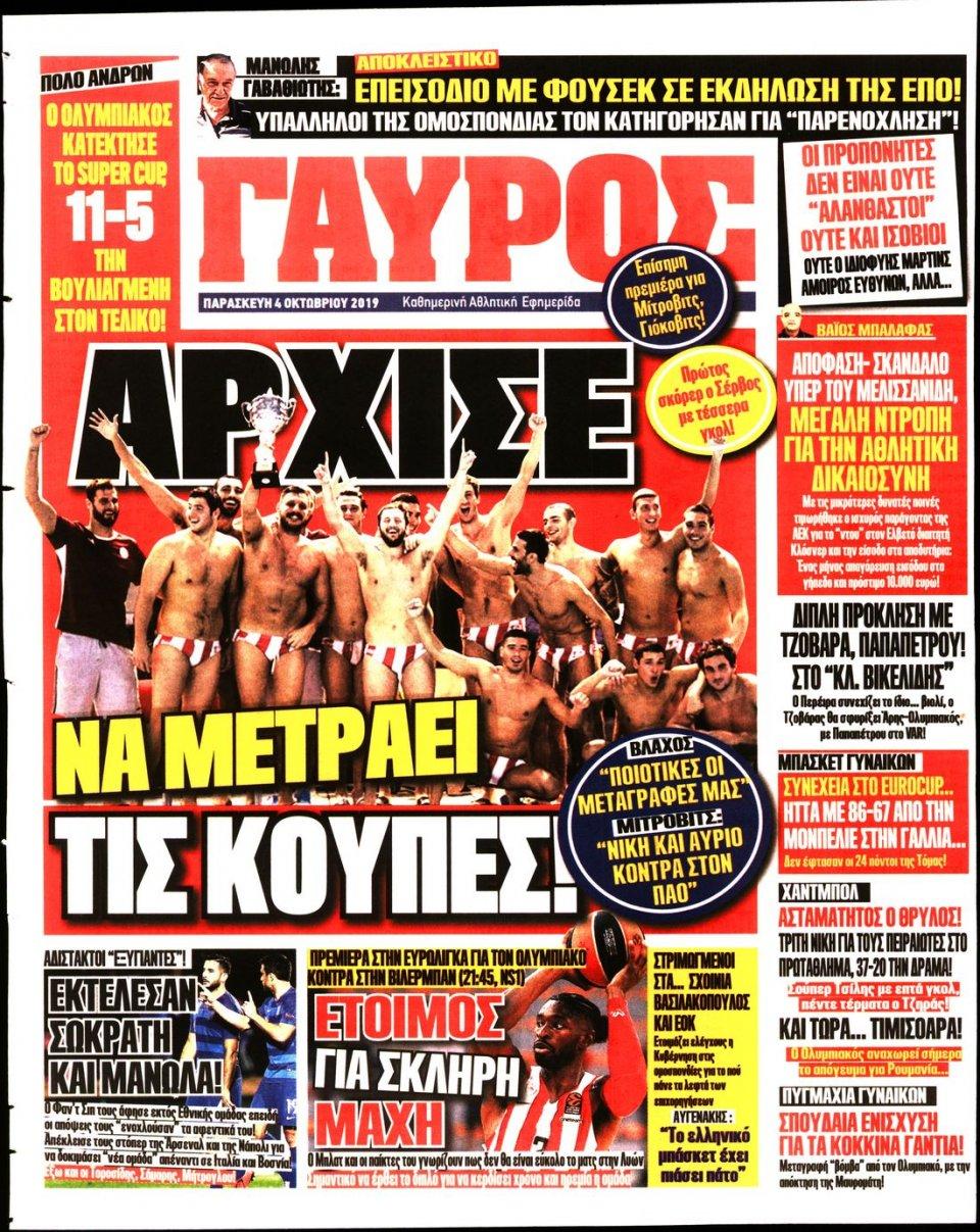 Οπισθόφυλλο Εφημερίδας - ΠΡΩΤΑΘΛΗΤΗΣ - 2019-10-04
