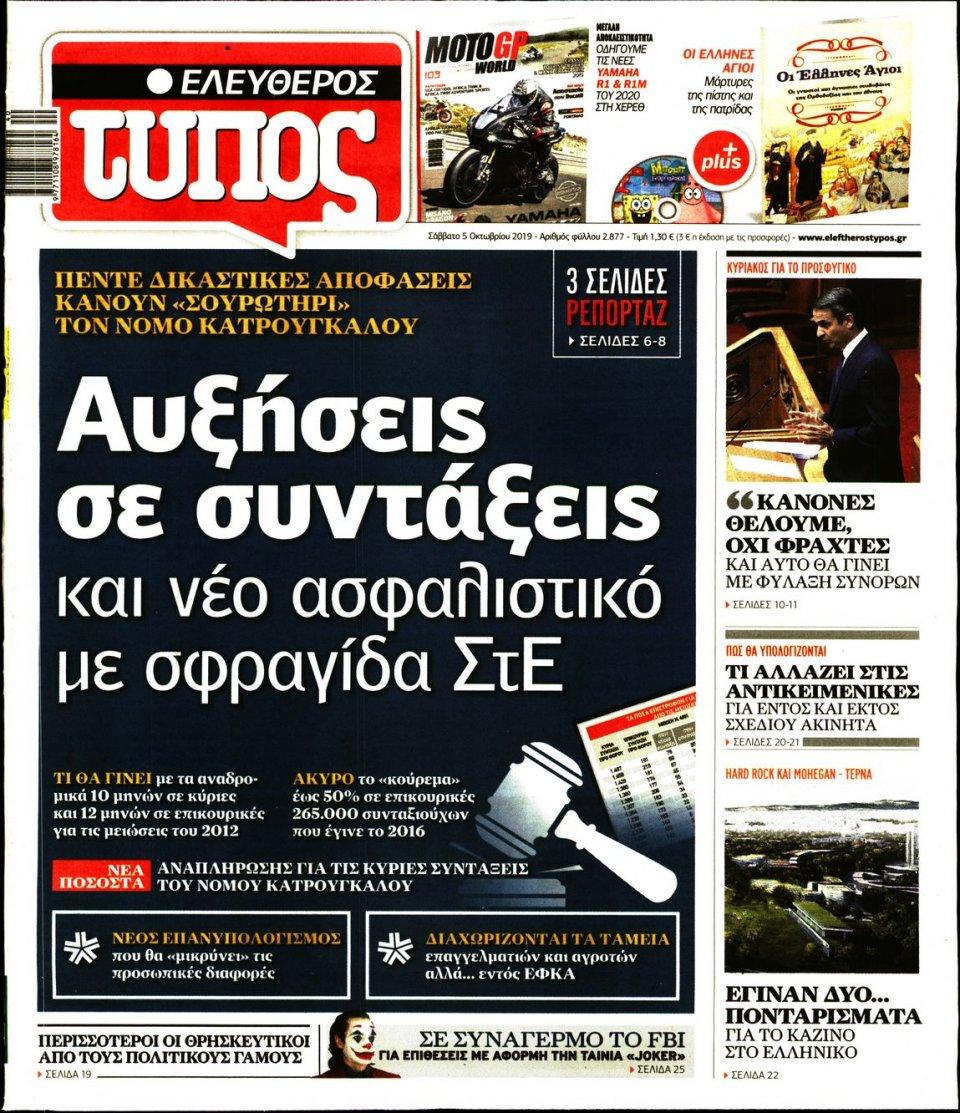 Πρωτοσέλιδο Εφημερίδας - ΕΛΕΥΘΕΡΟΣ ΤΥΠΟΣ - 2019-10-05