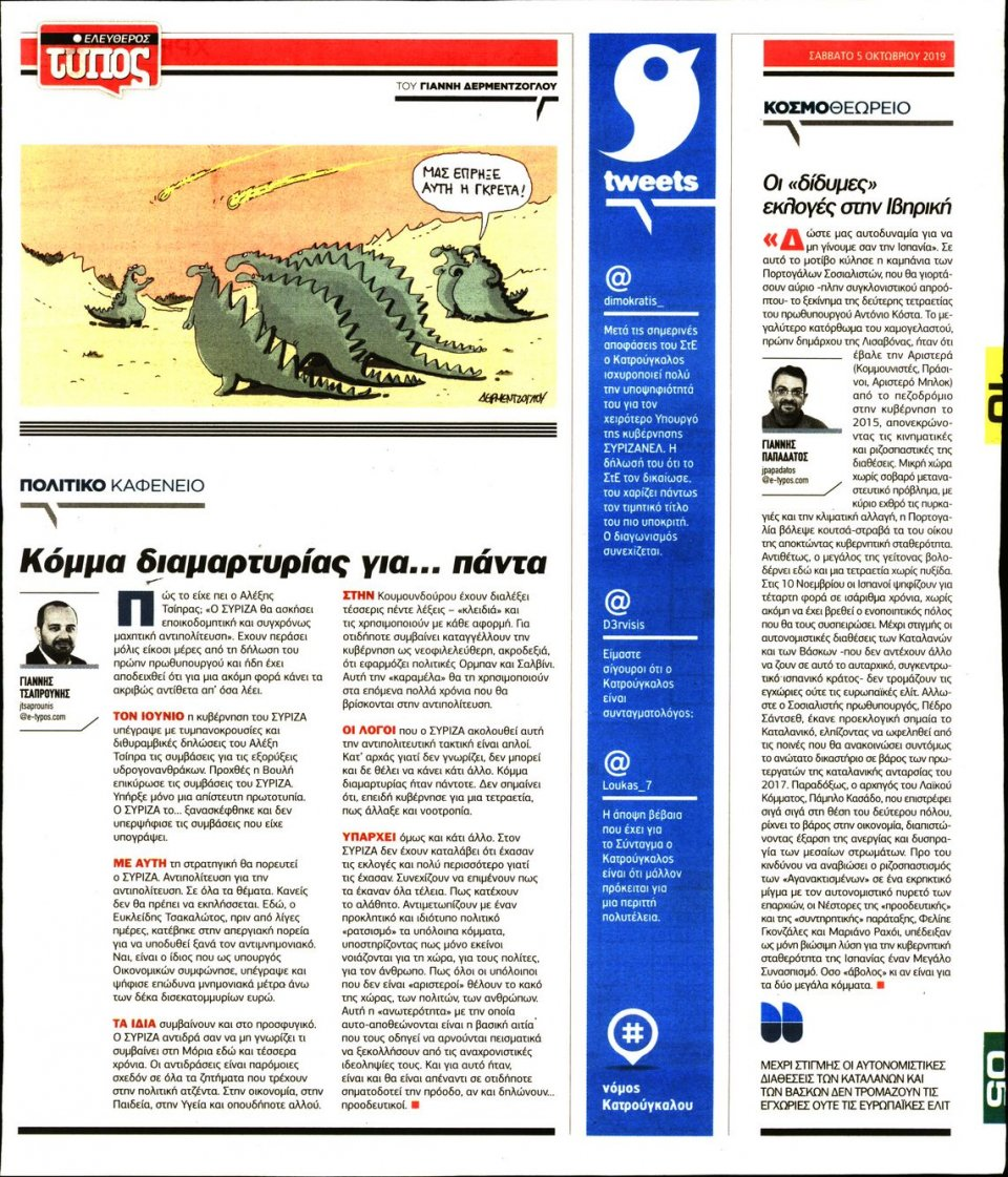 Οπισθόφυλλο Εφημερίδας - ΕΛΕΥΘΕΡΟΣ ΤΥΠΟΣ - 2019-10-05
