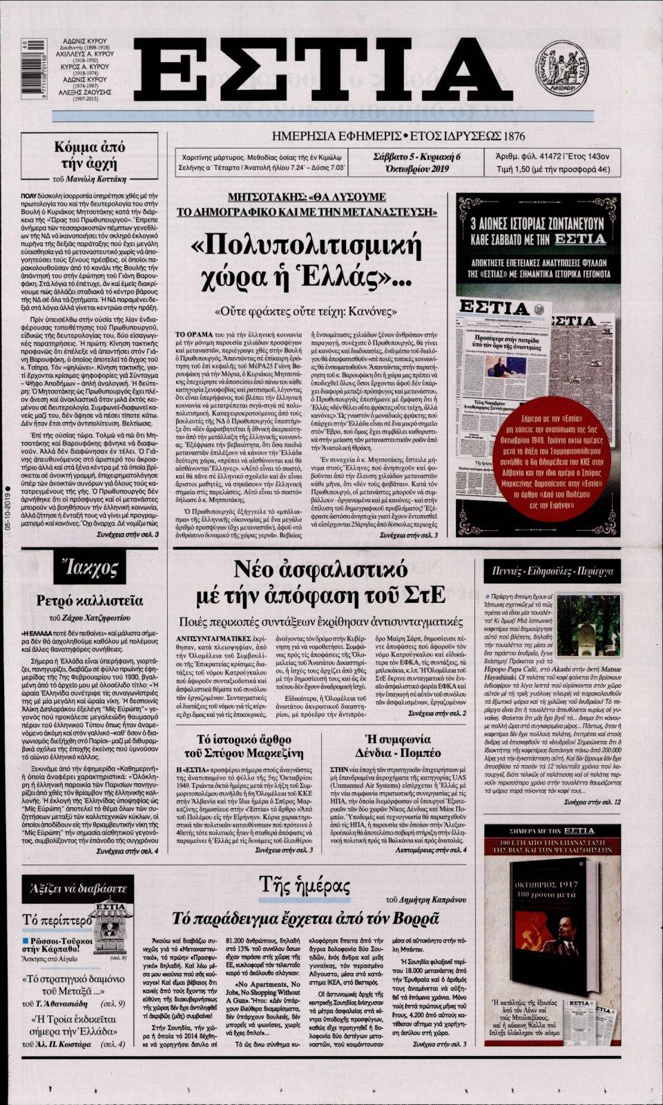 Πρωτοσέλιδο Εφημερίδας - ΕΣΤΙΑ - 2019-10-05