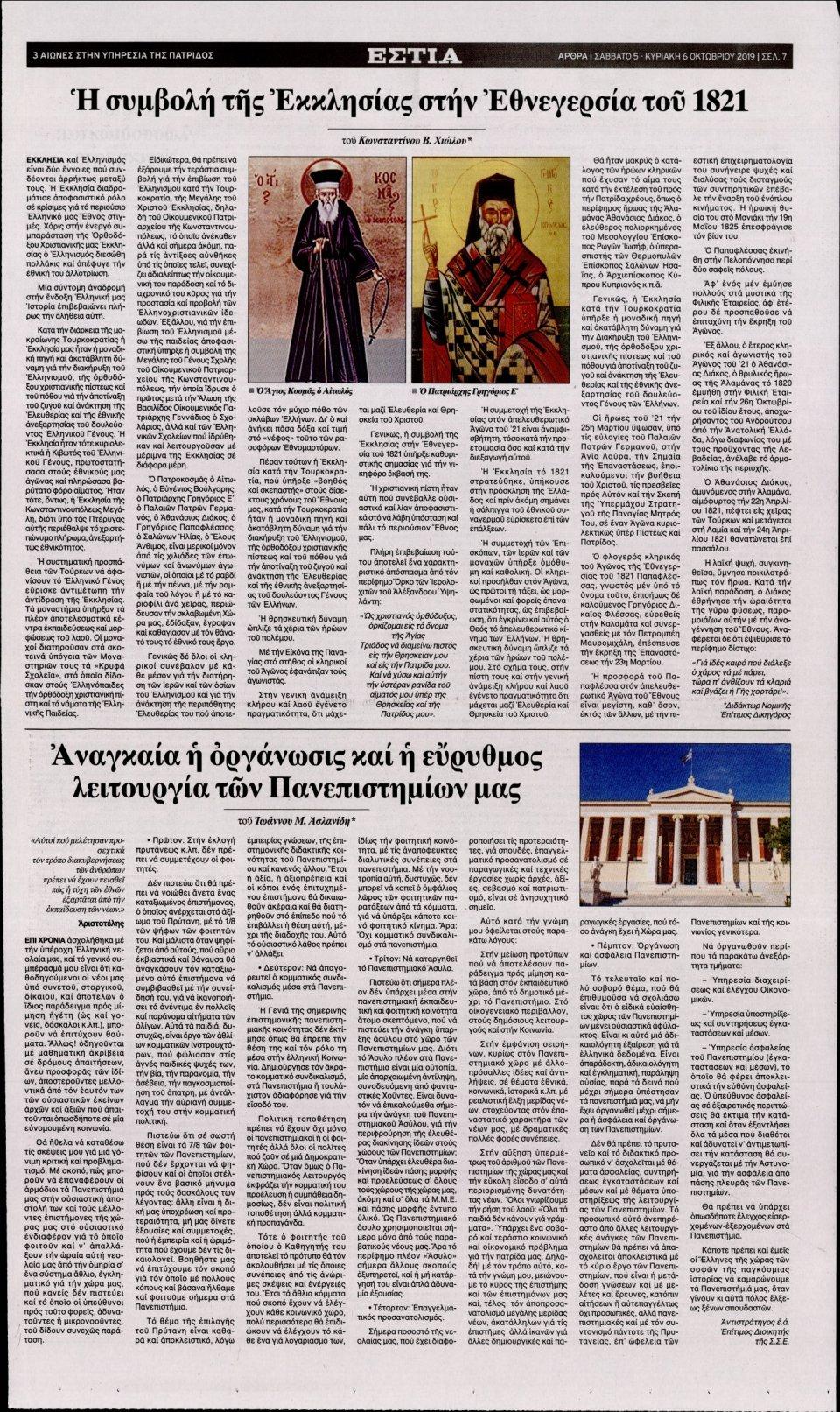 Οπισθόφυλλο Εφημερίδας - ΕΣΤΙΑ - 2019-10-05