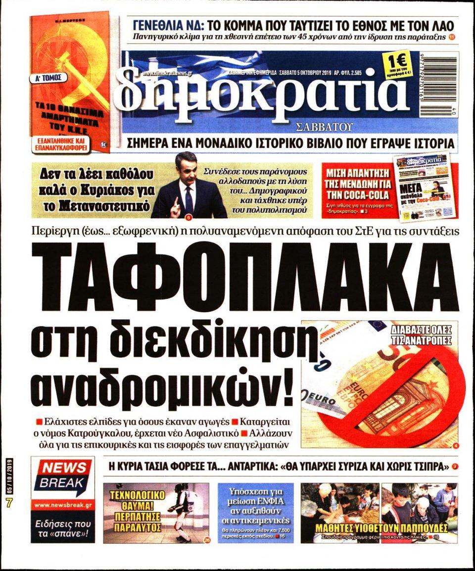 Πρωτοσέλιδο Εφημερίδας - ΔΗΜΟΚΡΑΤΙΑ - 2019-10-05