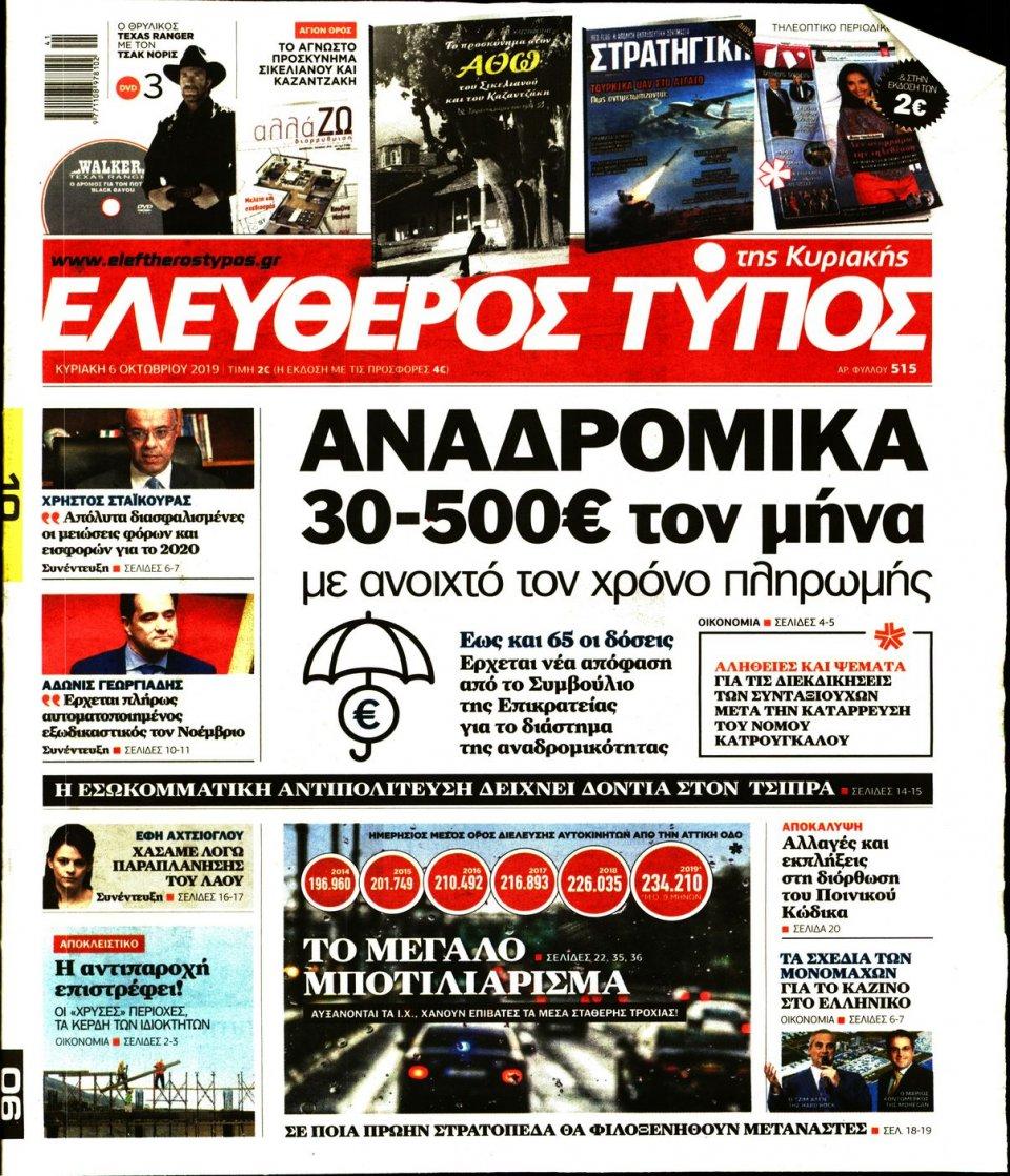 Πρωτοσέλιδο Εφημερίδας - ΕΛΕΥΘΕΡΟΣ ΤΥΠΟΣ  ΚΥΡΙΑΚΗΣ - 2019-10-06