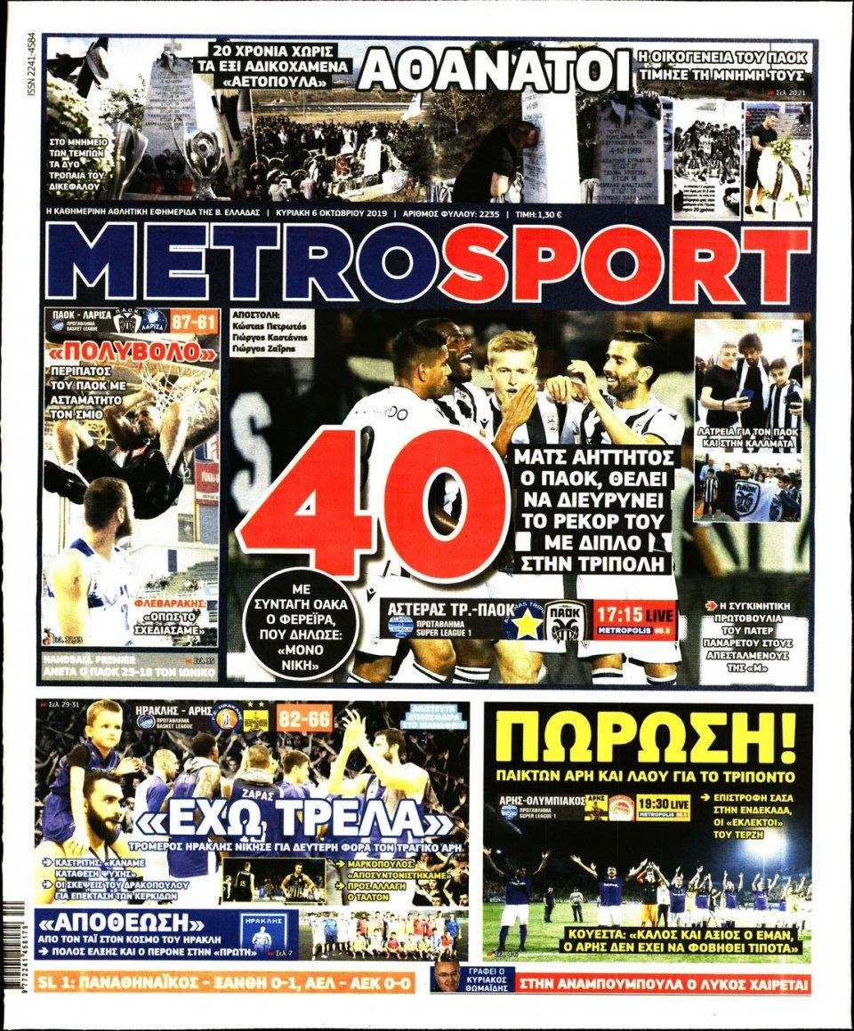 Πρωτοσέλιδο Εφημερίδας - METROSPORT - 2019-10-06