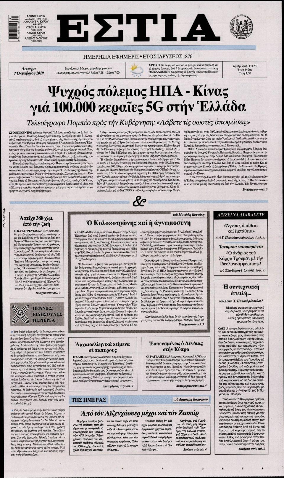 Πρωτοσέλιδο Εφημερίδας - ΕΣΤΙΑ - 2019-10-07