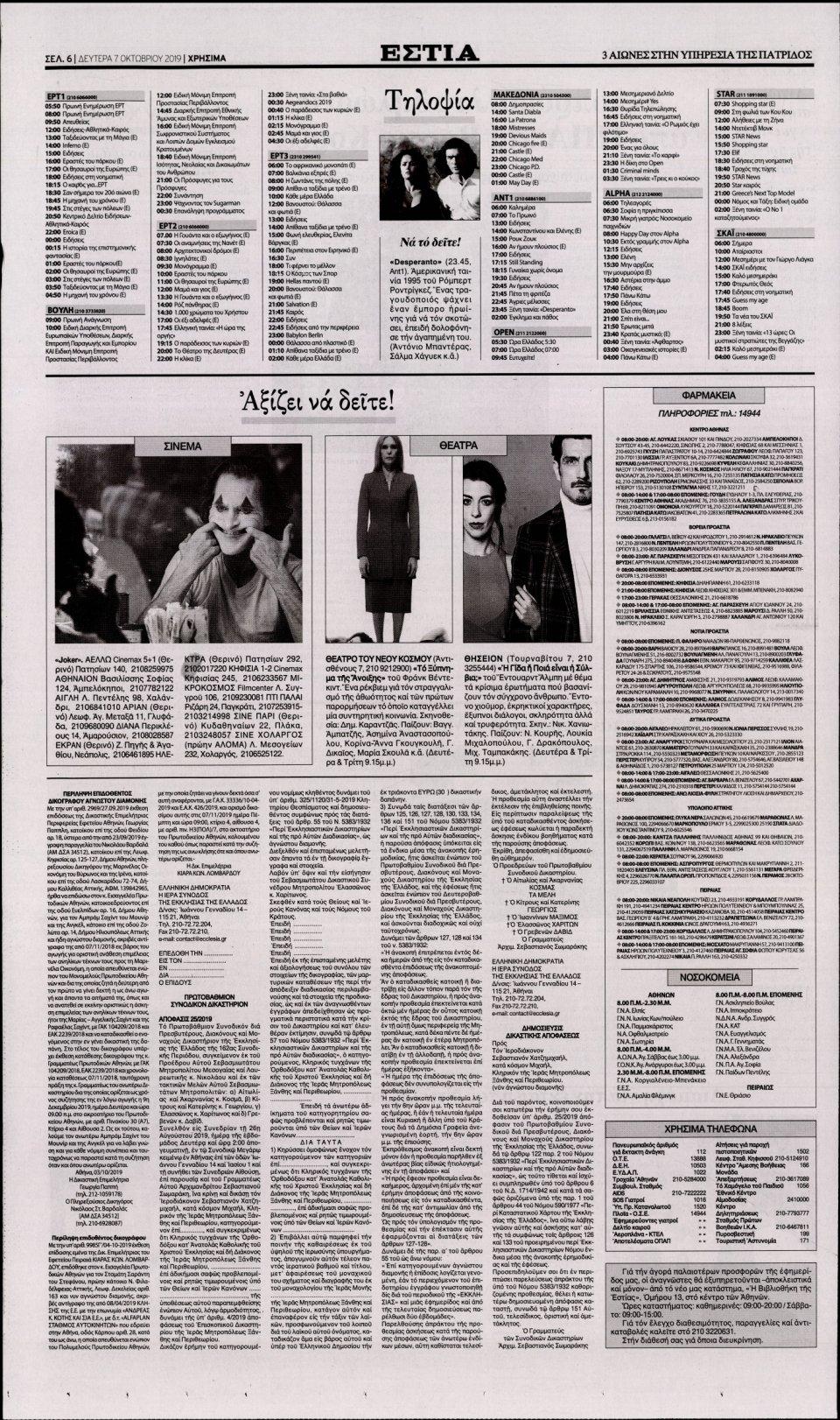 Οπισθόφυλλο Εφημερίδας - ΕΣΤΙΑ - 2019-10-07