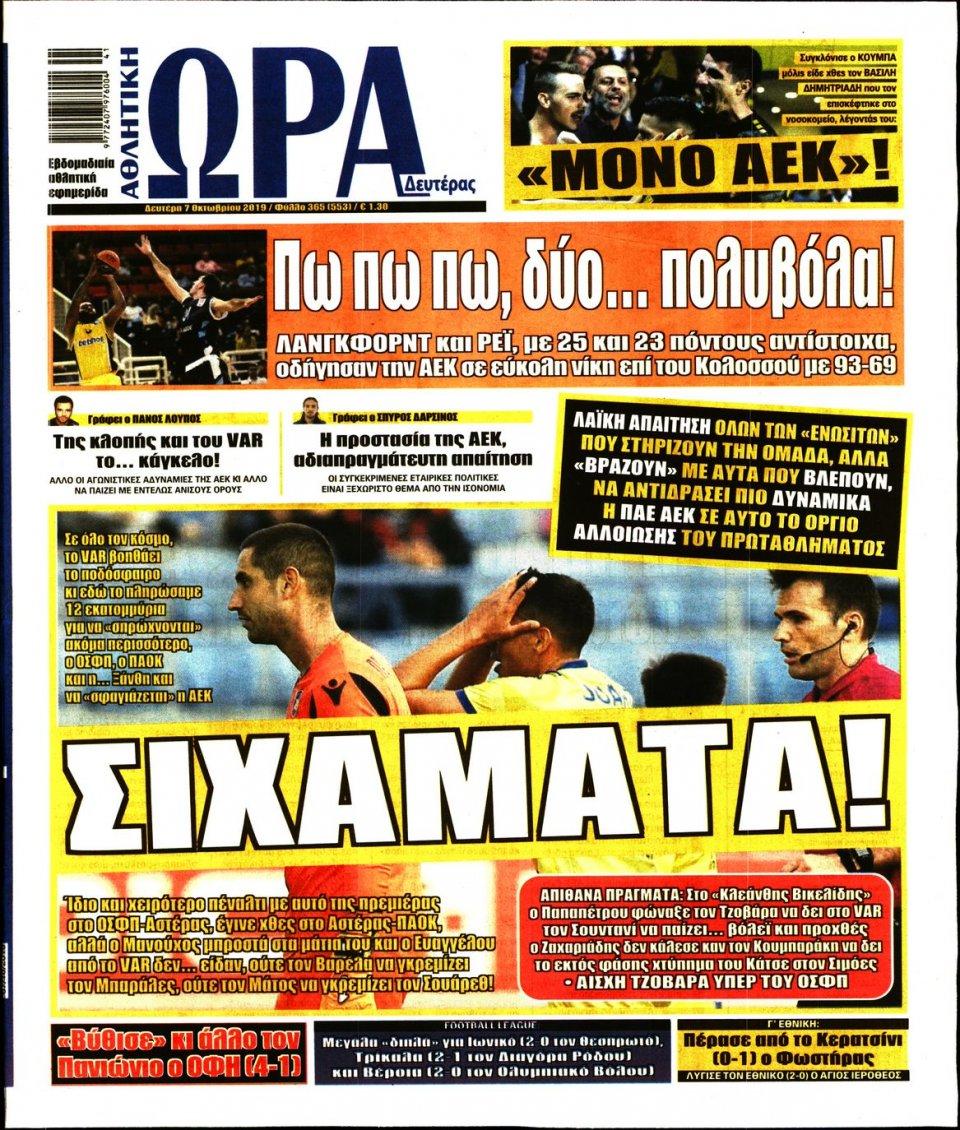 Πρωτοσέλιδο Εφημερίδας - ΩΡΑ ΤΩΝ ΣΠΟΡ - 2019-10-07