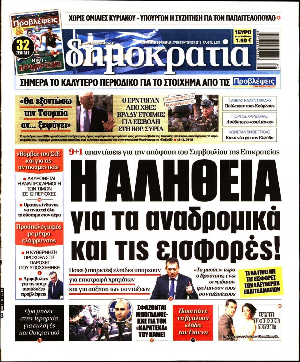 Πρωτοσέλιδο Εφημερίδας - ΔΗΜΟΚΡΑΤΙΑ - 2019-10-08