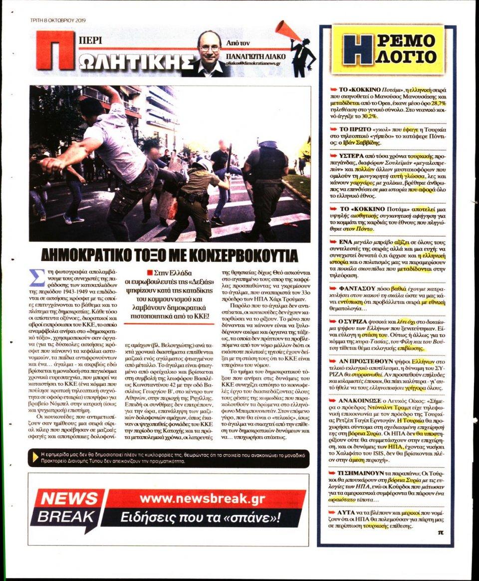 Οπισθόφυλλο Εφημερίδας - ΔΗΜΟΚΡΑΤΙΑ - 2019-10-08