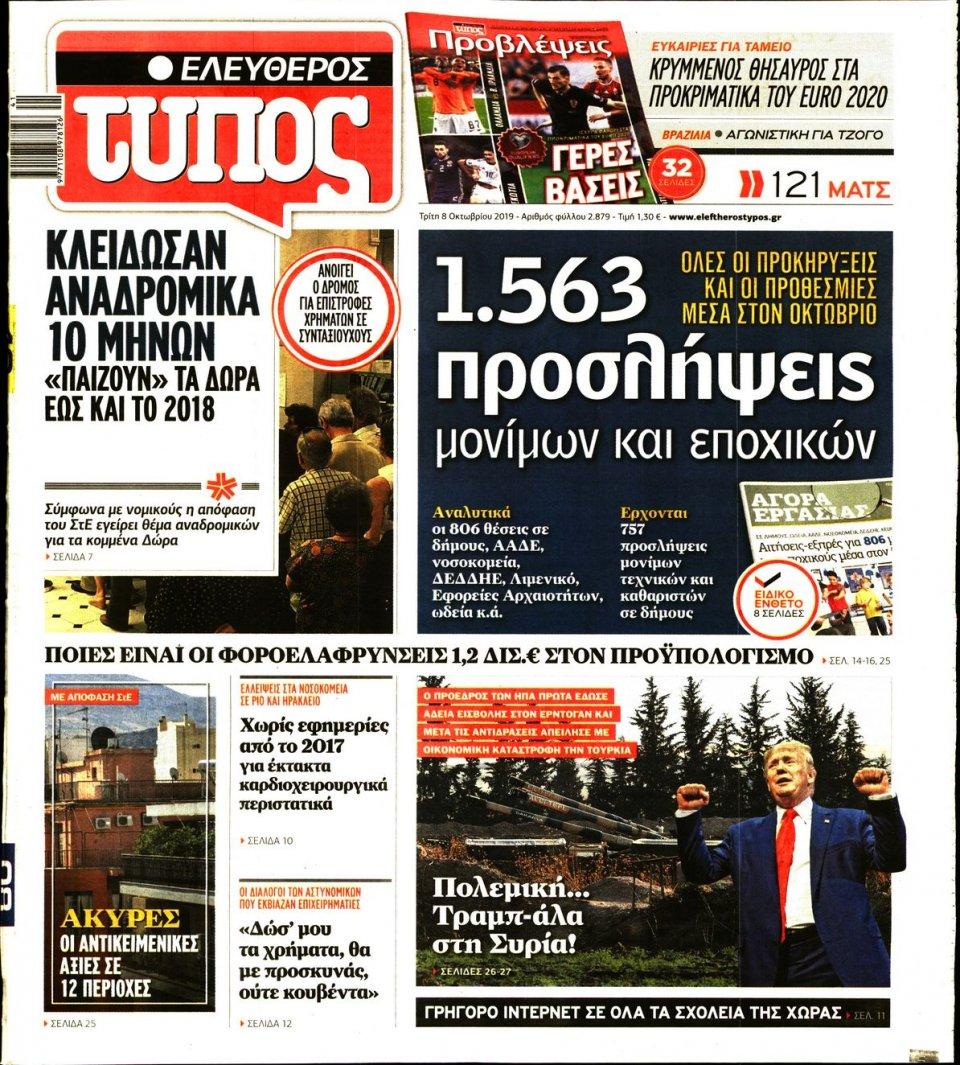 Πρωτοσέλιδο Εφημερίδας - ΕΛΕΥΘΕΡΟΣ ΤΥΠΟΣ - 2019-10-08